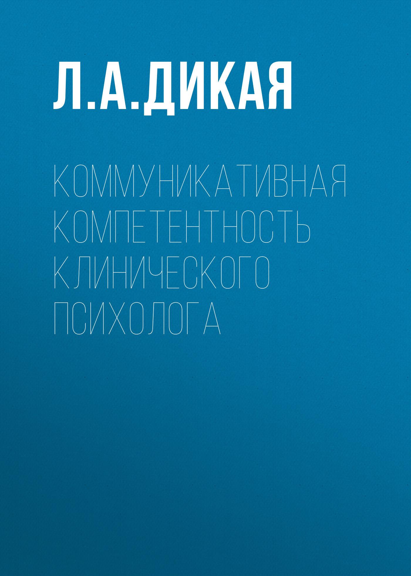 Людмила Дикая «Коммуникативная компетентность клинического психолога»