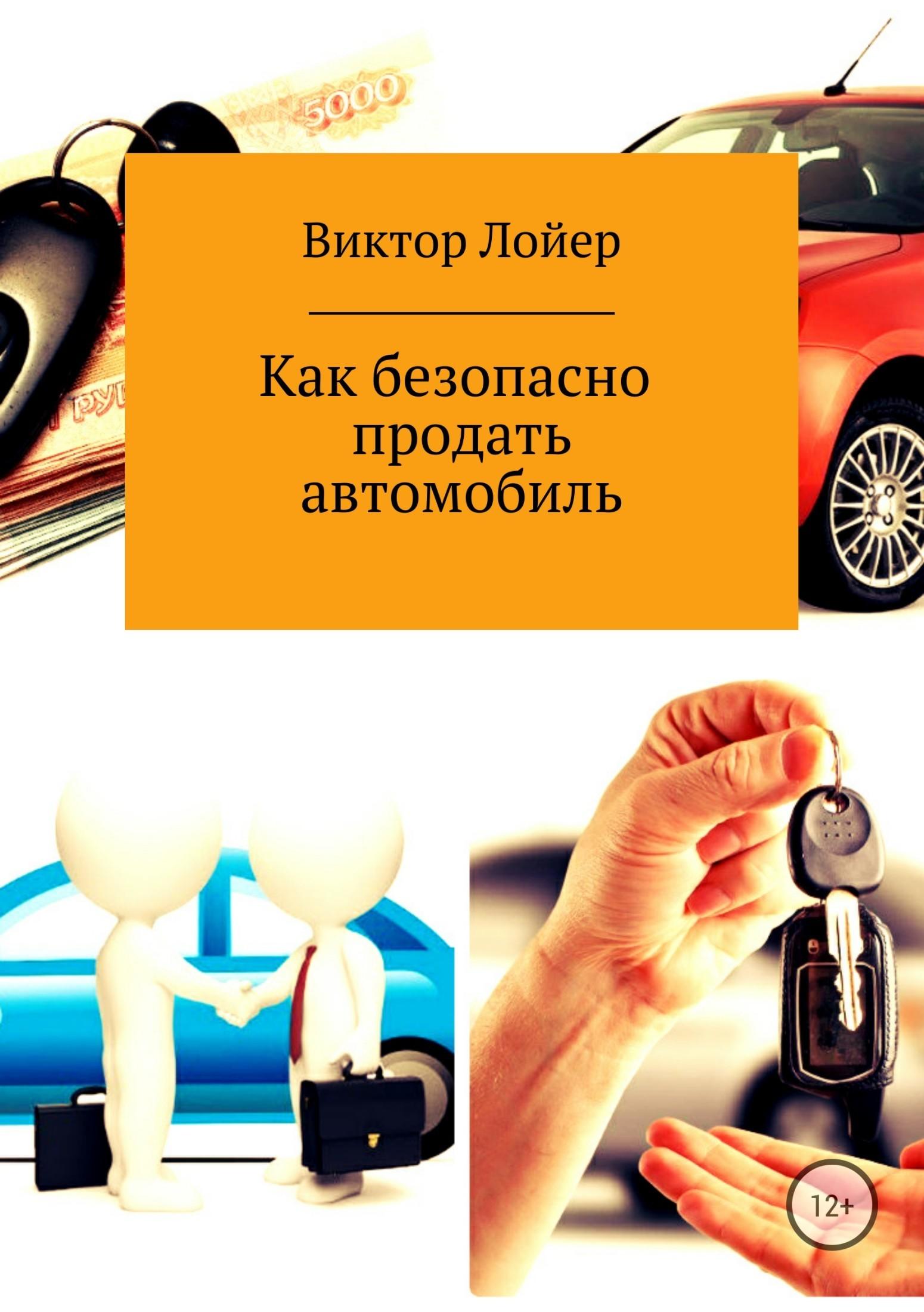 Обложка книги Как безопасно продать автомобиль