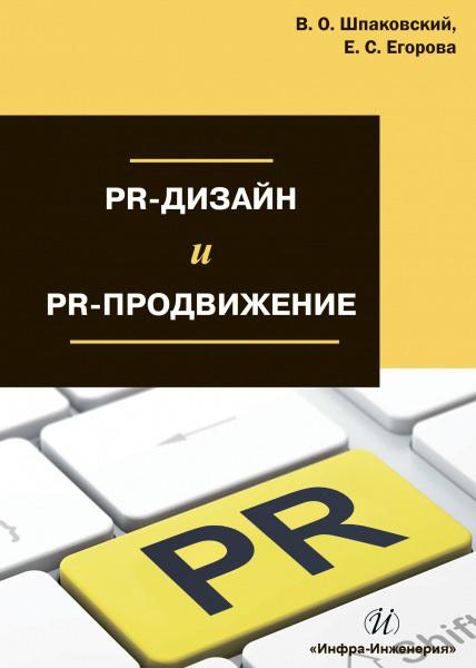 Обложка книги PR-дизайн и PR-продвижение