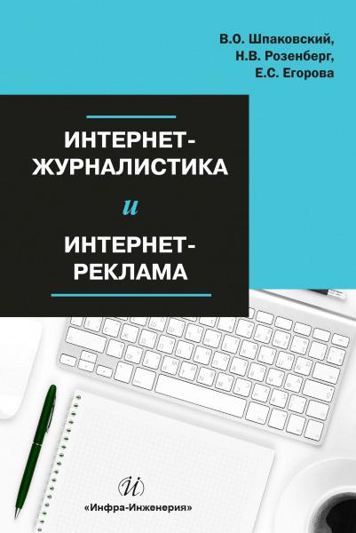 Обложка книги Интернет-журналистика и интернет-реклама