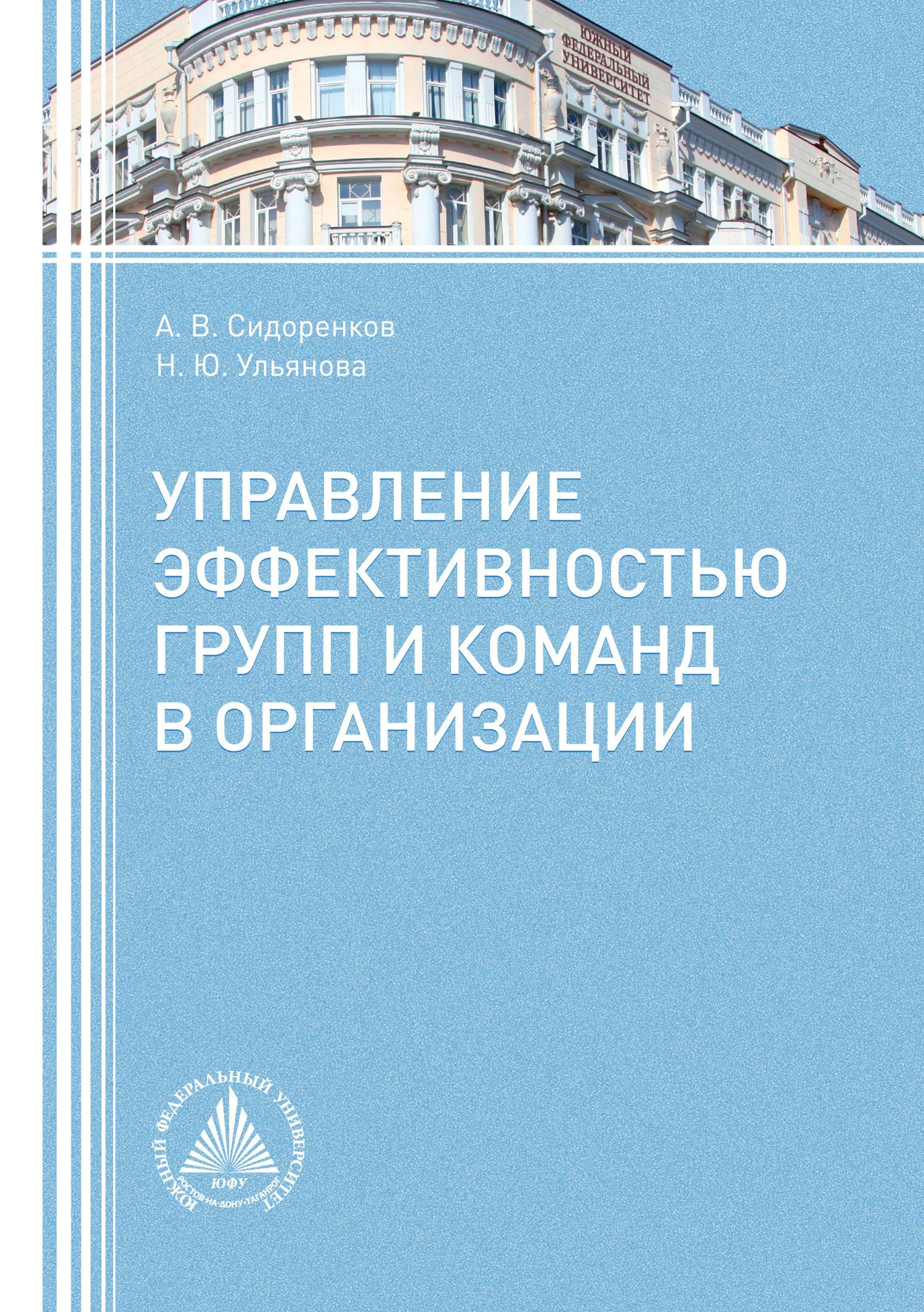 Обложка книги Управление эффективностью групп и команд в организации