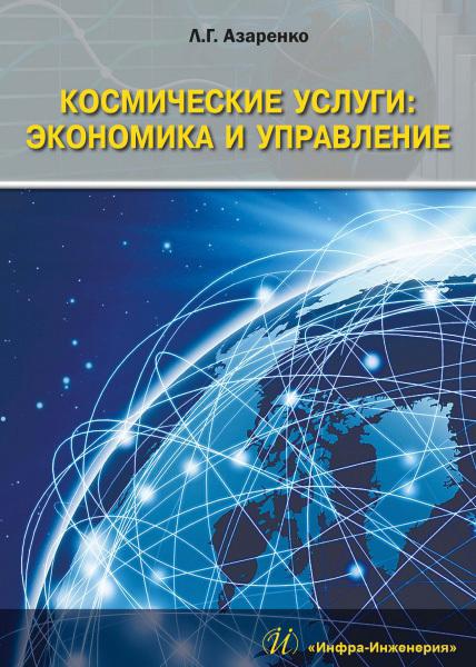 Обложка книги Космические услуги: Экономика и управление
