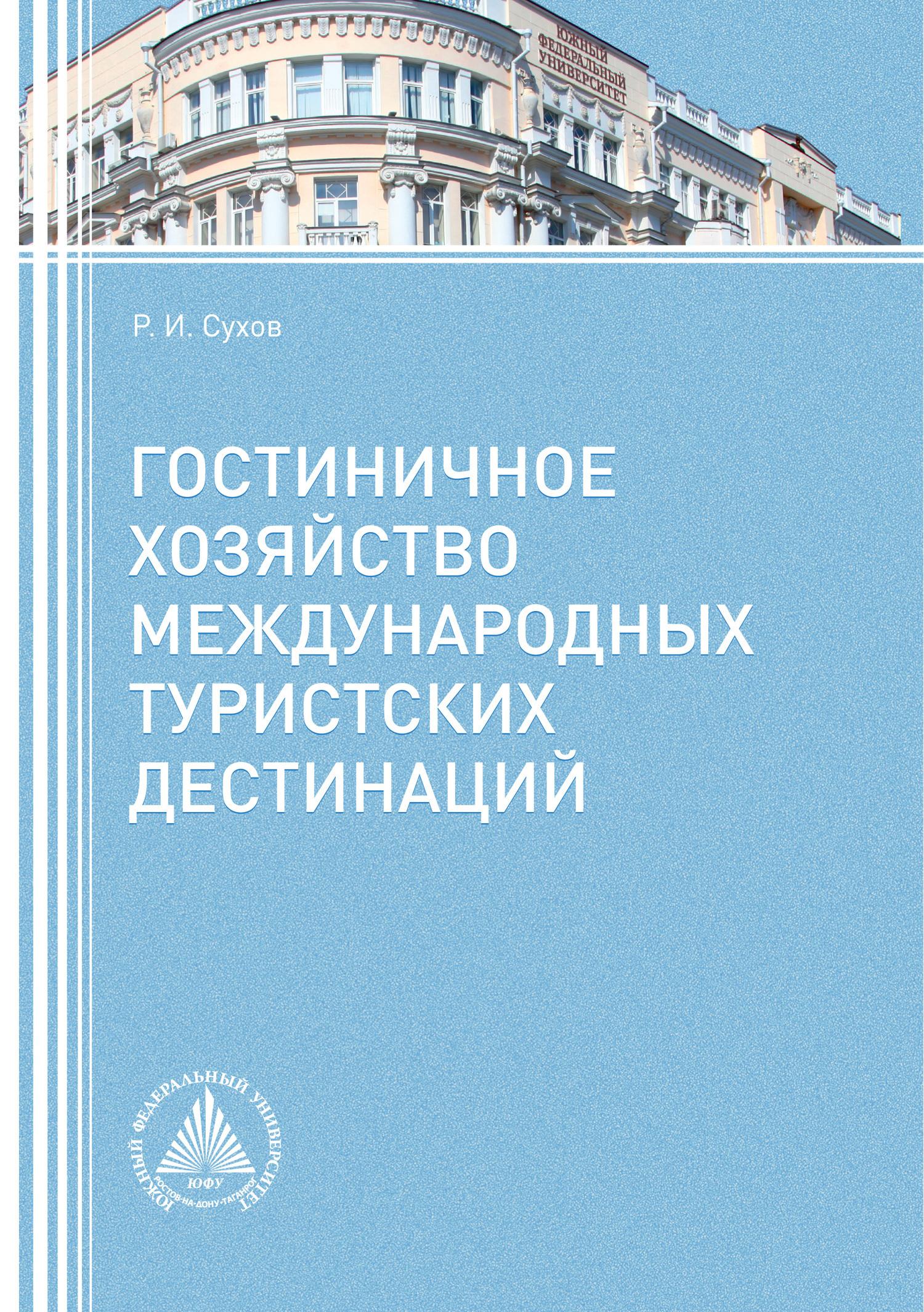 Обложка книги Гостиничное хозяйство международных туристских дестинаций