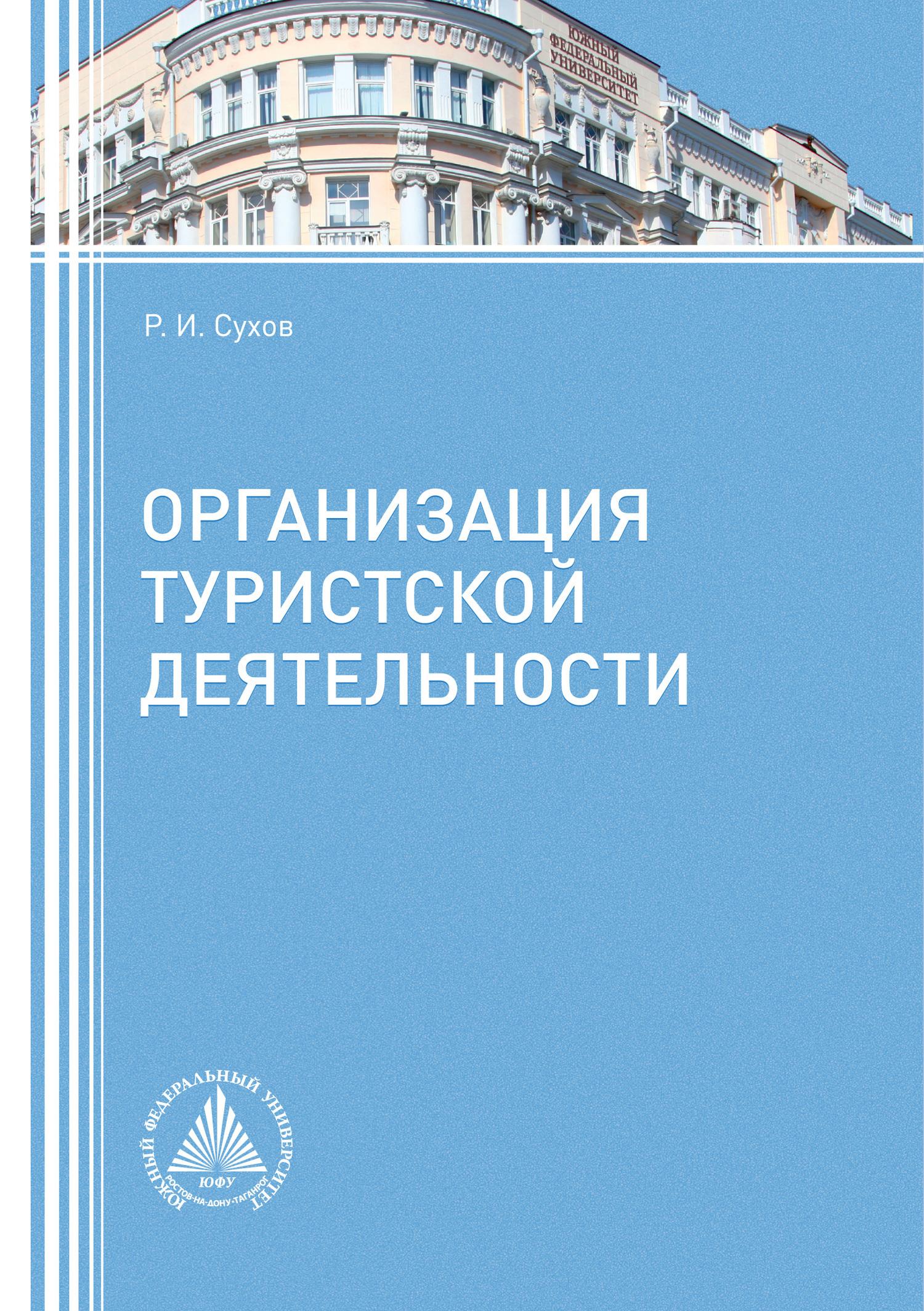 Обложка книги Организация туристской деятельности