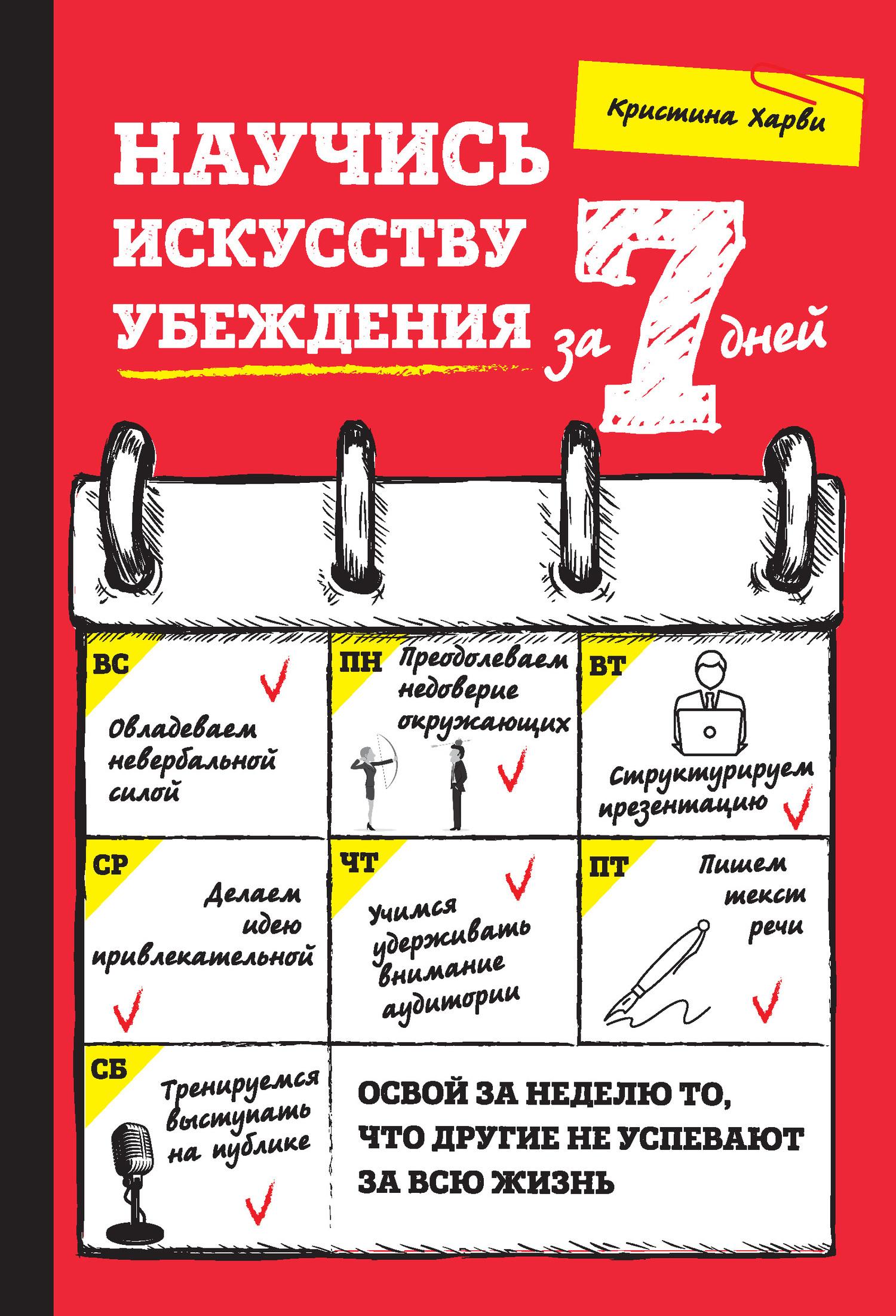 Обложка книги. Автор - Кристина Харви
