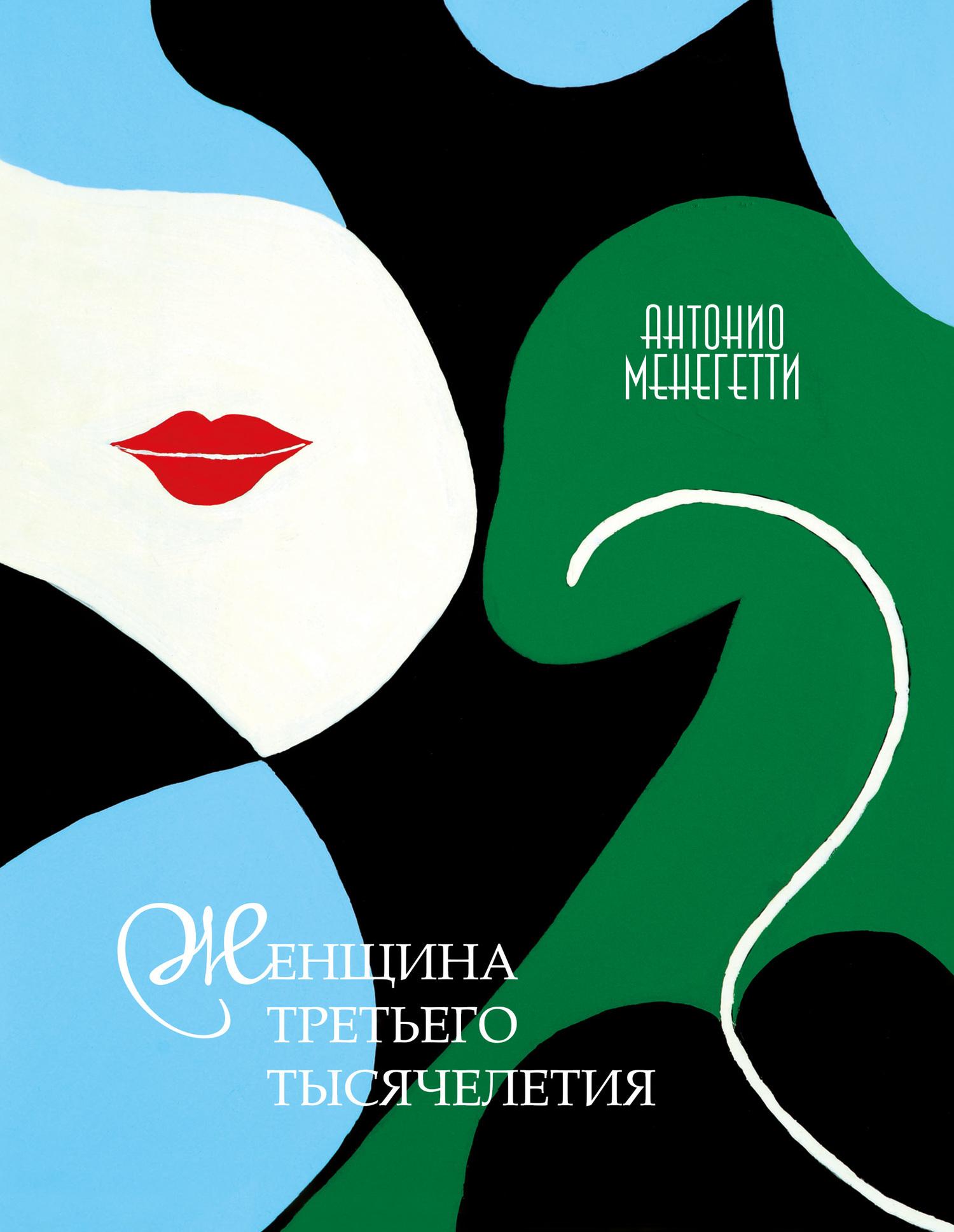 Антонио Менегетти «Женщина третьего тысячелетия (сборник)»