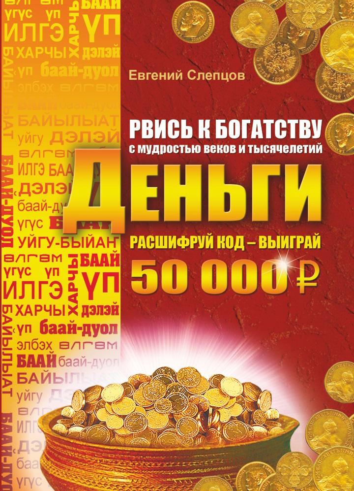 Обложка книги. Автор - Евгений Слепцов