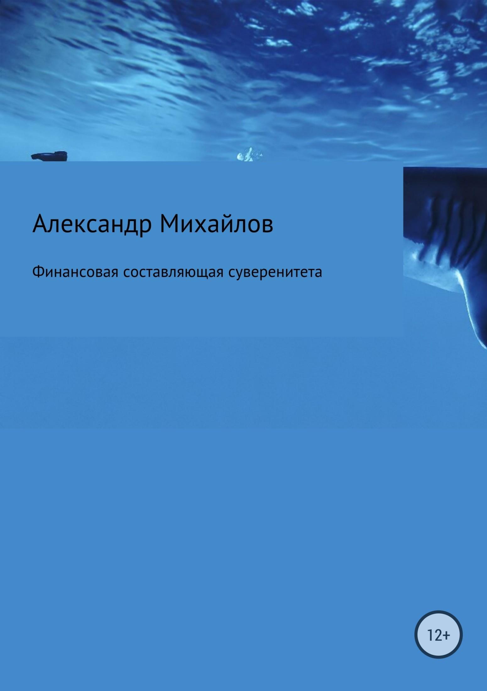 фото обложки издания Финансовая составляющая суверенитета