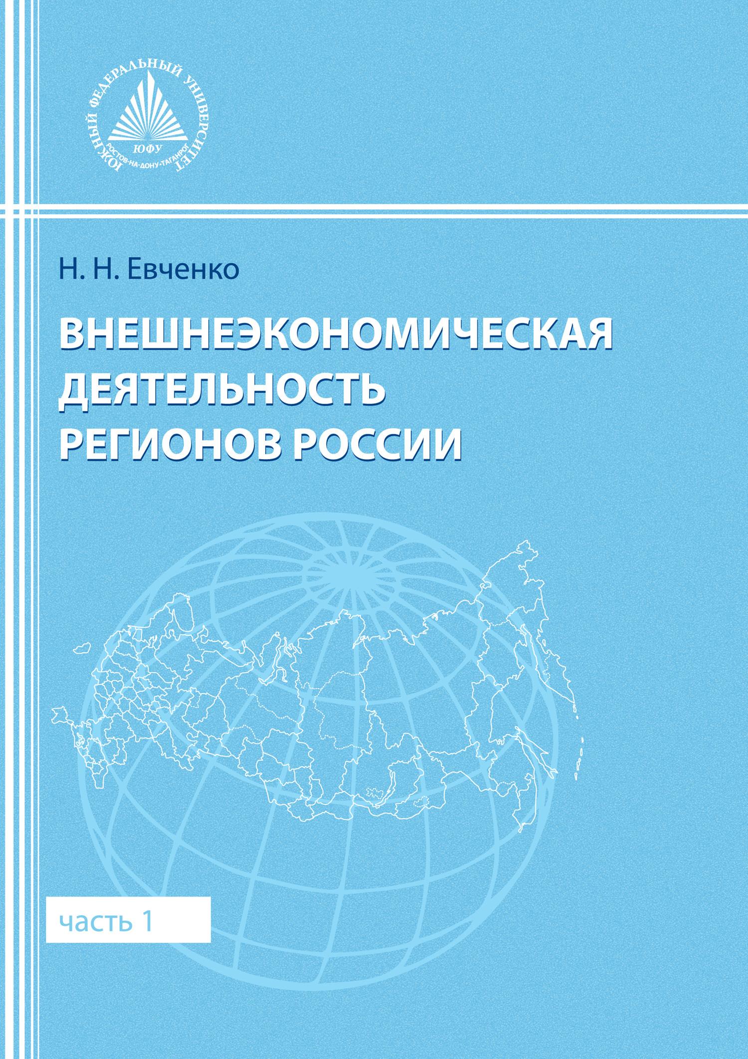 фото обложки издания Внешнеэкономическая деятельность регионов России. Часть 1