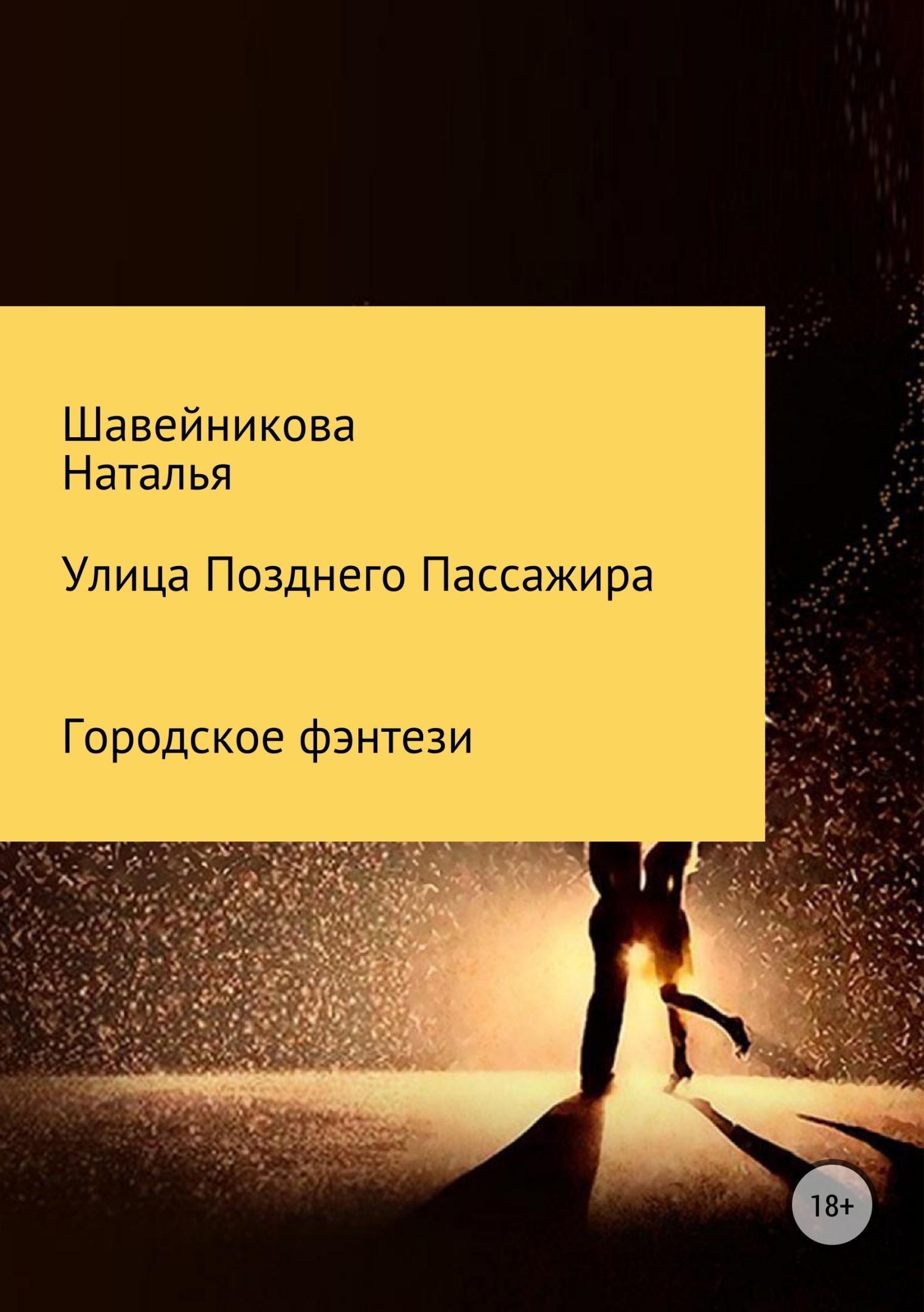 Наталья Шавейникова «Улица Позднего Пассажира»