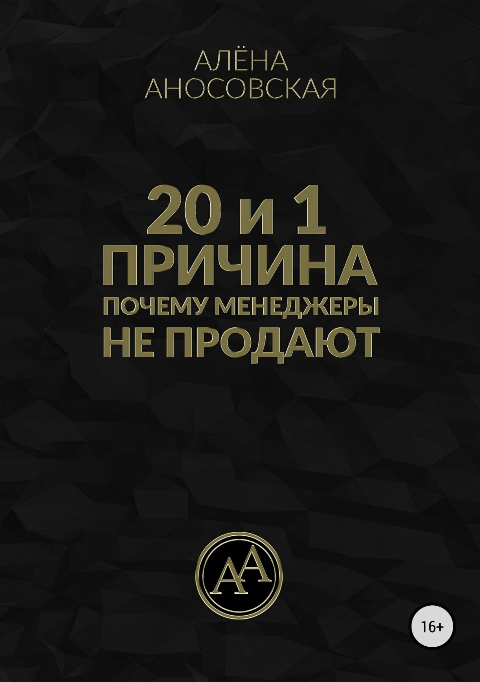 Обложка книги. Автор - Алёна Аносовская