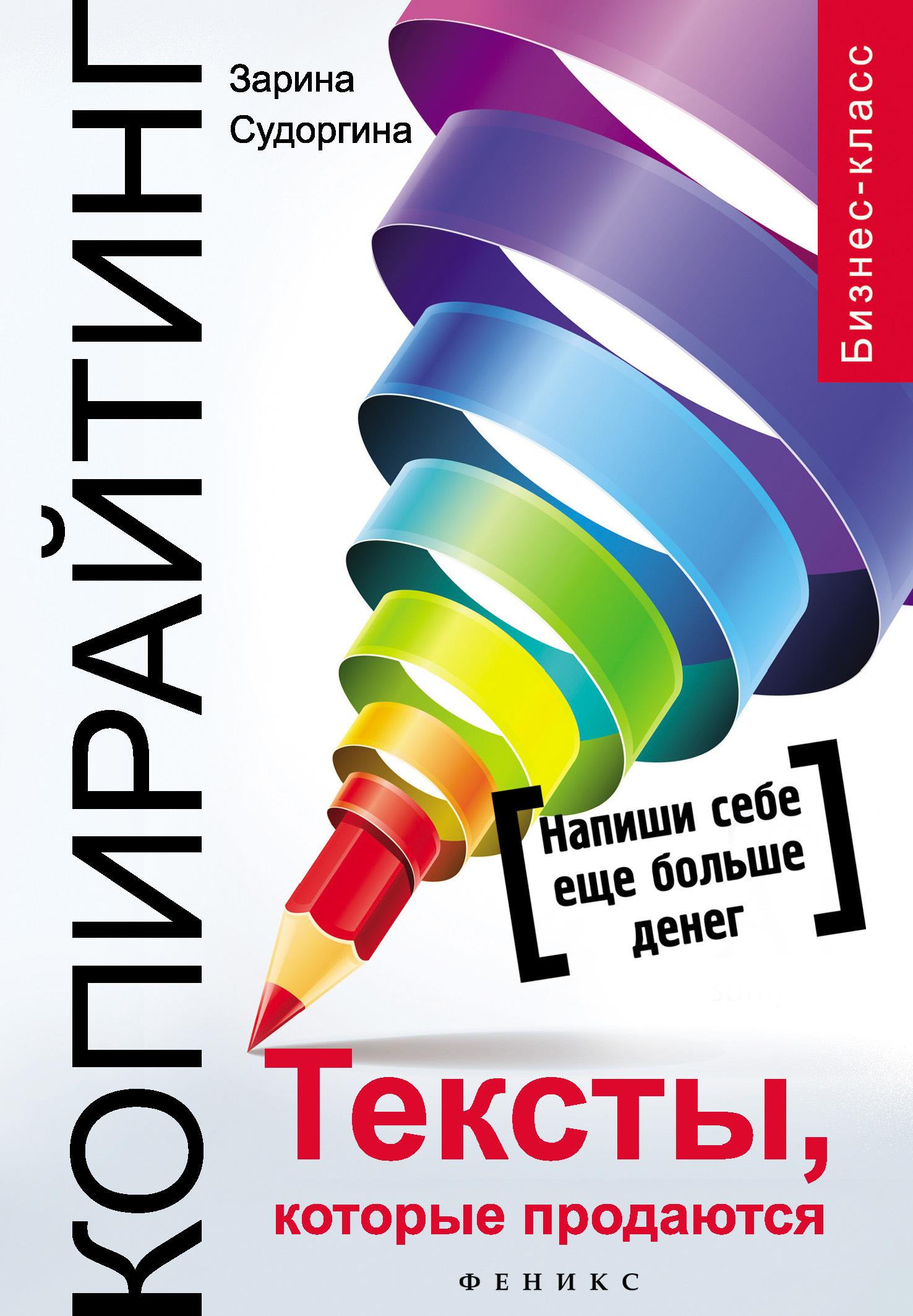 Обложка книги Копирайтинг. Тексты, которые продаются