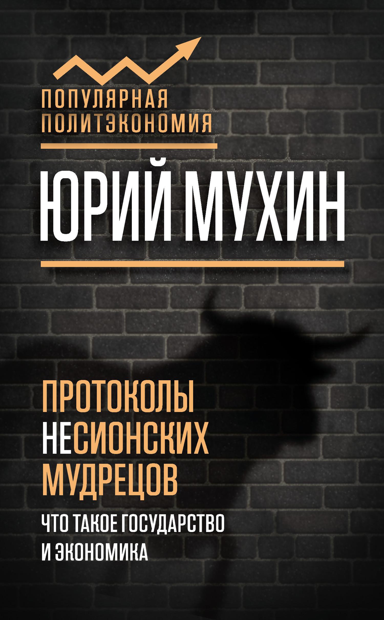 фото обложки издания Протоколы несионских мудрецов. Что такое государство и экономика