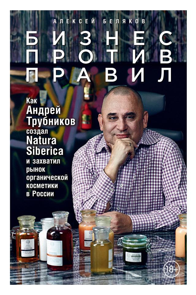 Обложка книги. Автор - Алексей Беляков