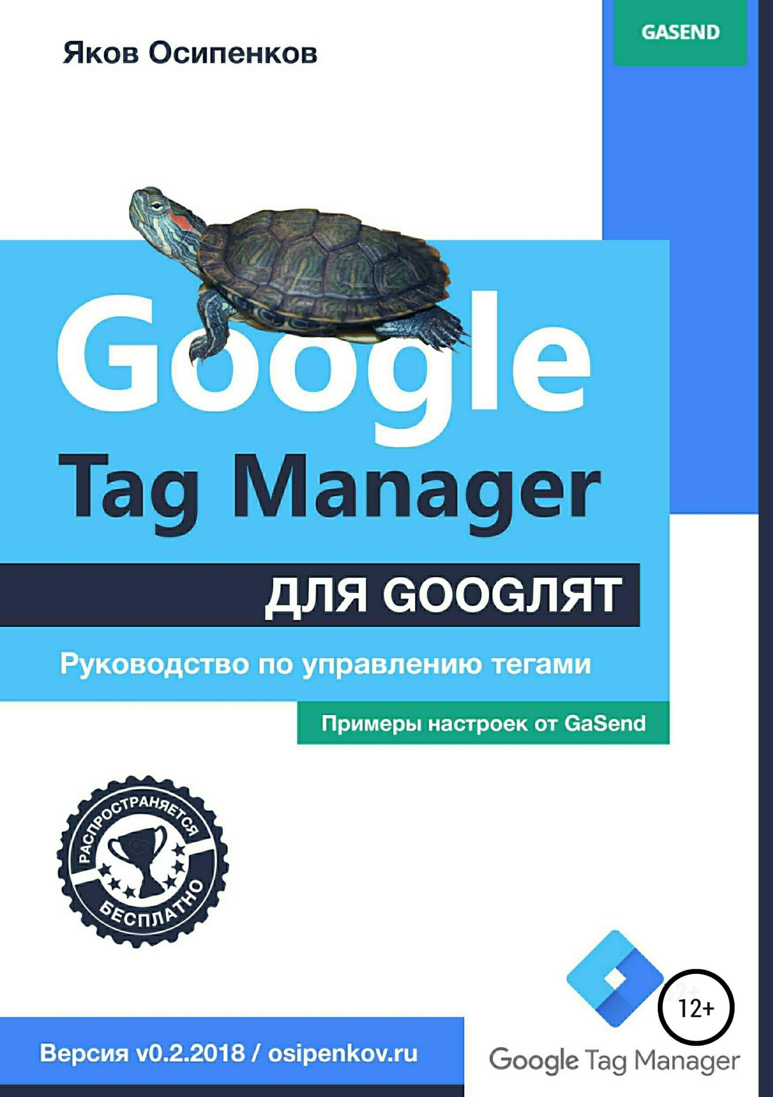 Обложка книги Google Tag Manager для googлят: Руководство по управлению тегами
