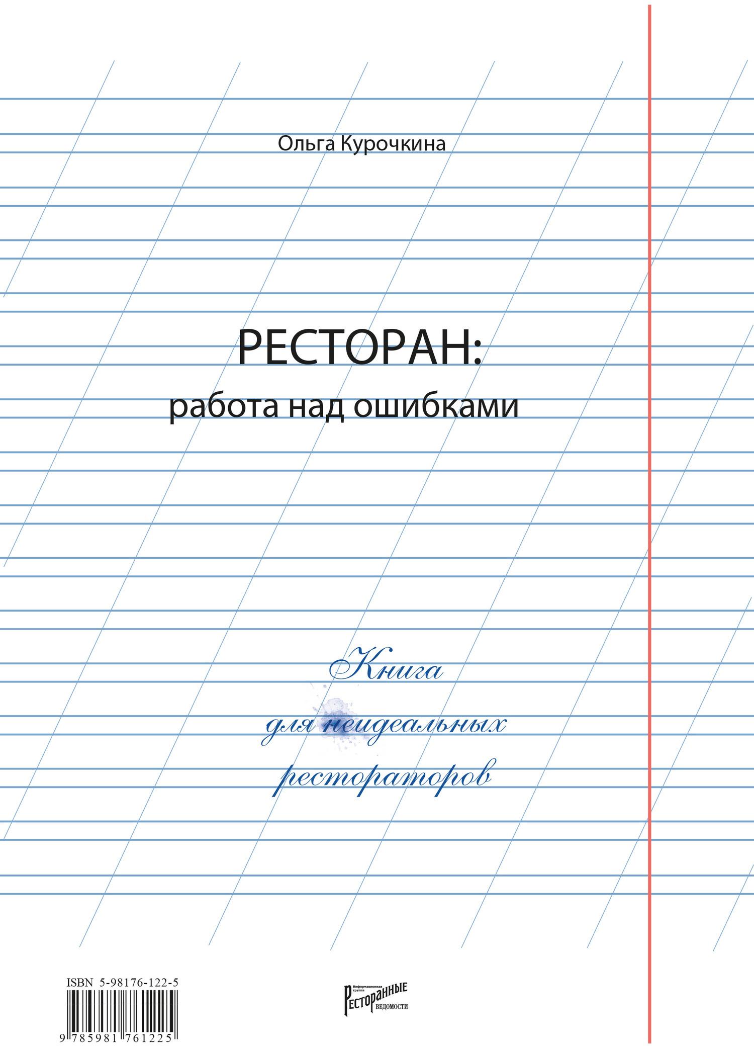 Обложка книги Ресторан: работа над ошибками