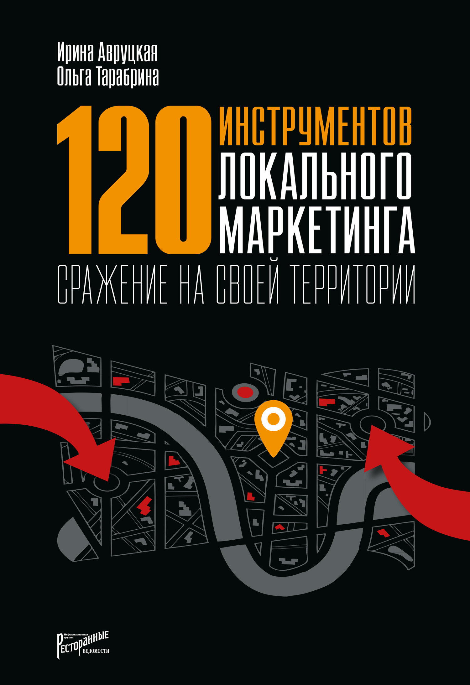 Обложка книги 120 инструментов локального маркетинга. Сражение на своей территории