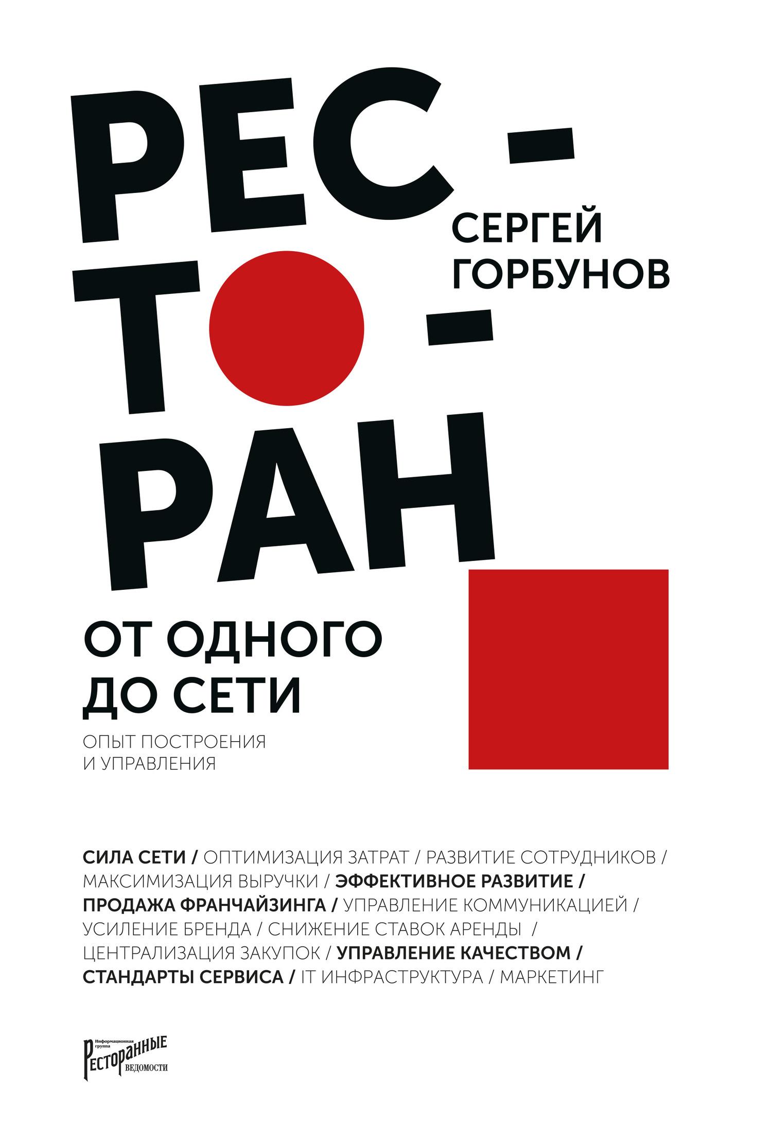 Обложка книги Ресторан: от одного до сети. Опыт построения и управления