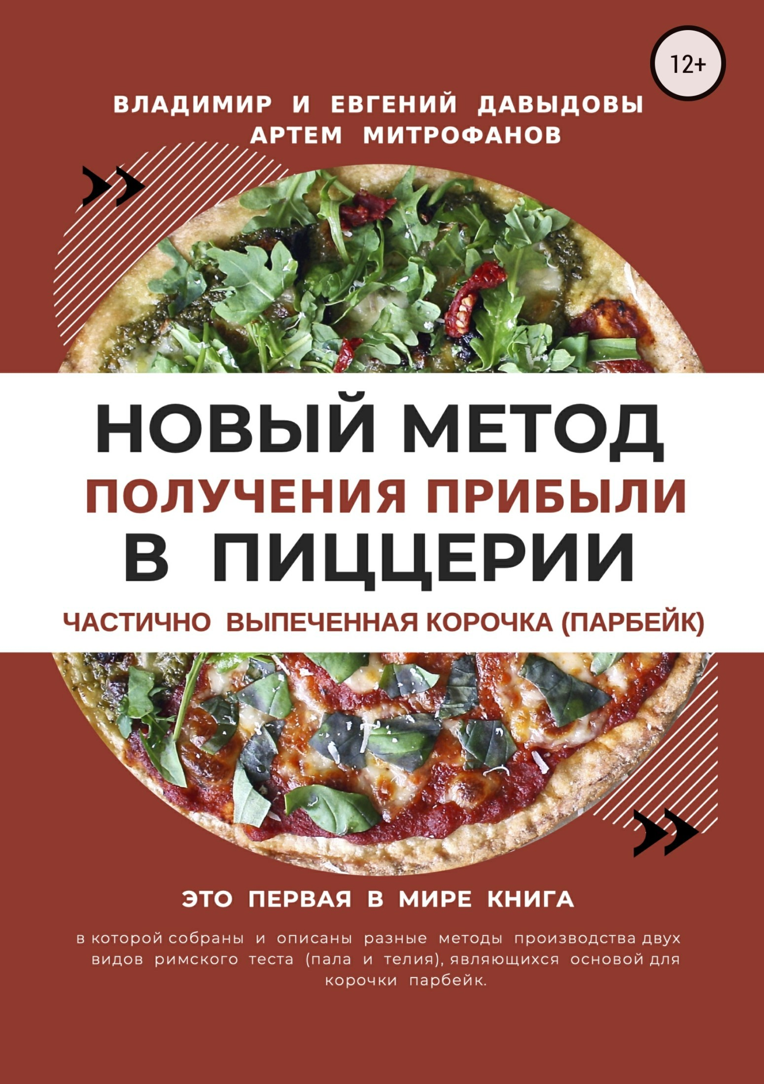 Обложка книги Новый метод получения прибыли в пиццерии