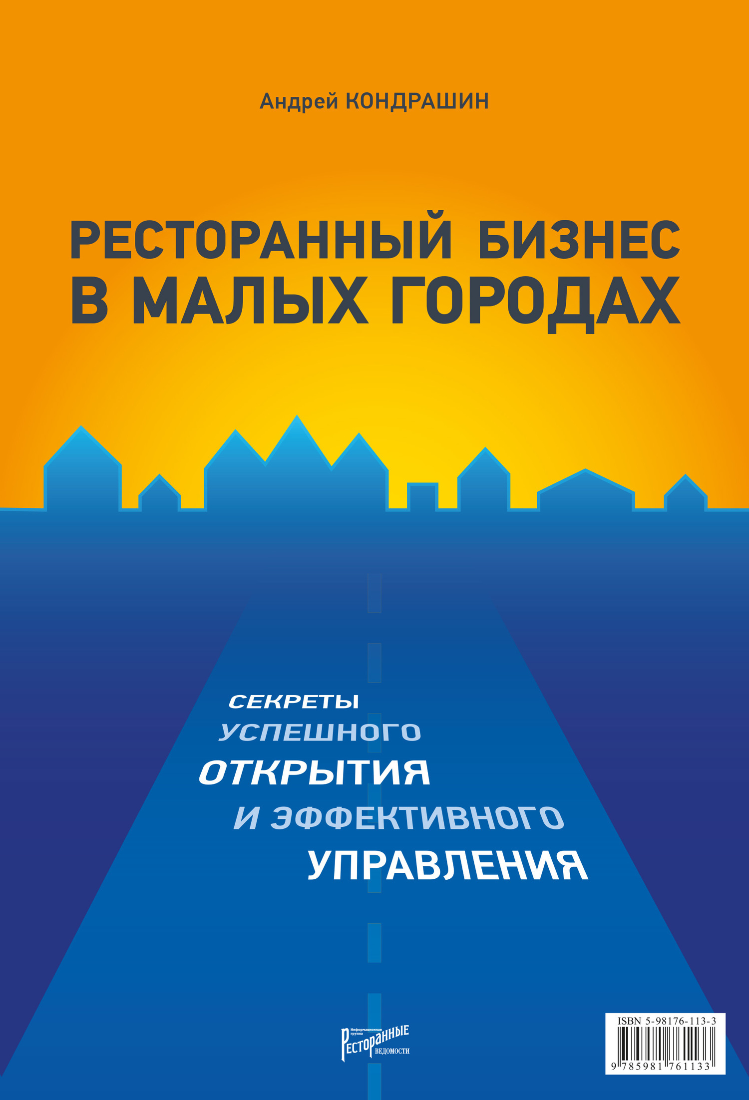 Обложка книги Ресторанный бизнес в малых городах. Секреты успешного открытия и эффективного управления