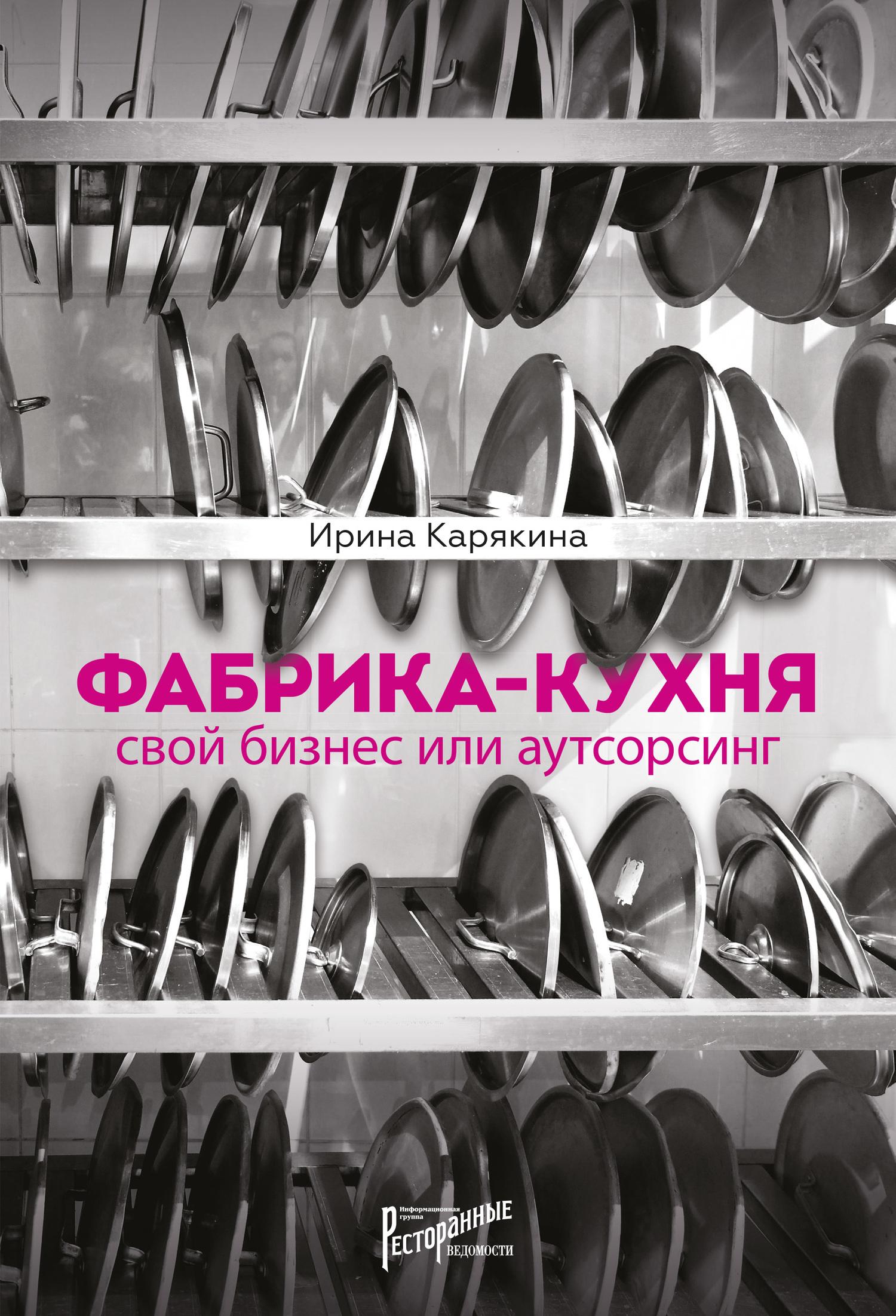 Обложка книги Фабрика-кухня: свой бизнес или аутсорсинг
