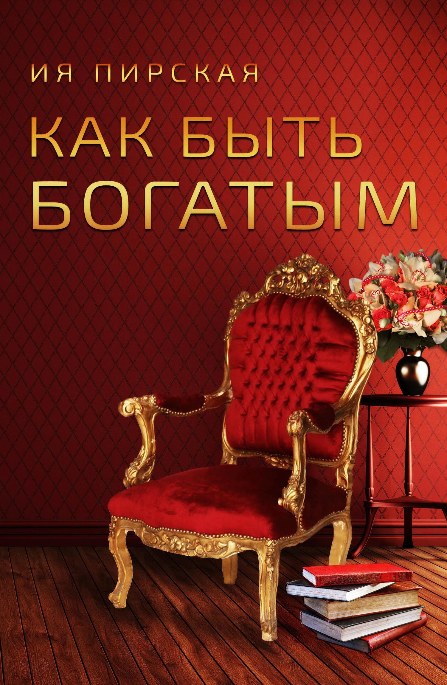 Обложка книги. Автор - Ия Пирская