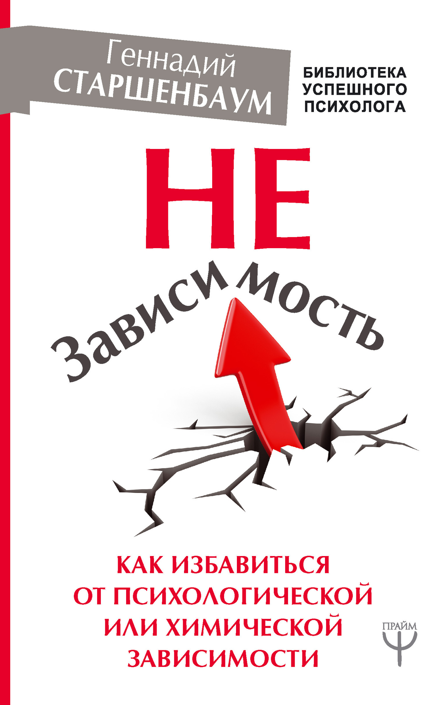 Геннадий Старшенбаум «НеЗависимость. Как избавиться от психологической или химической зависимости»