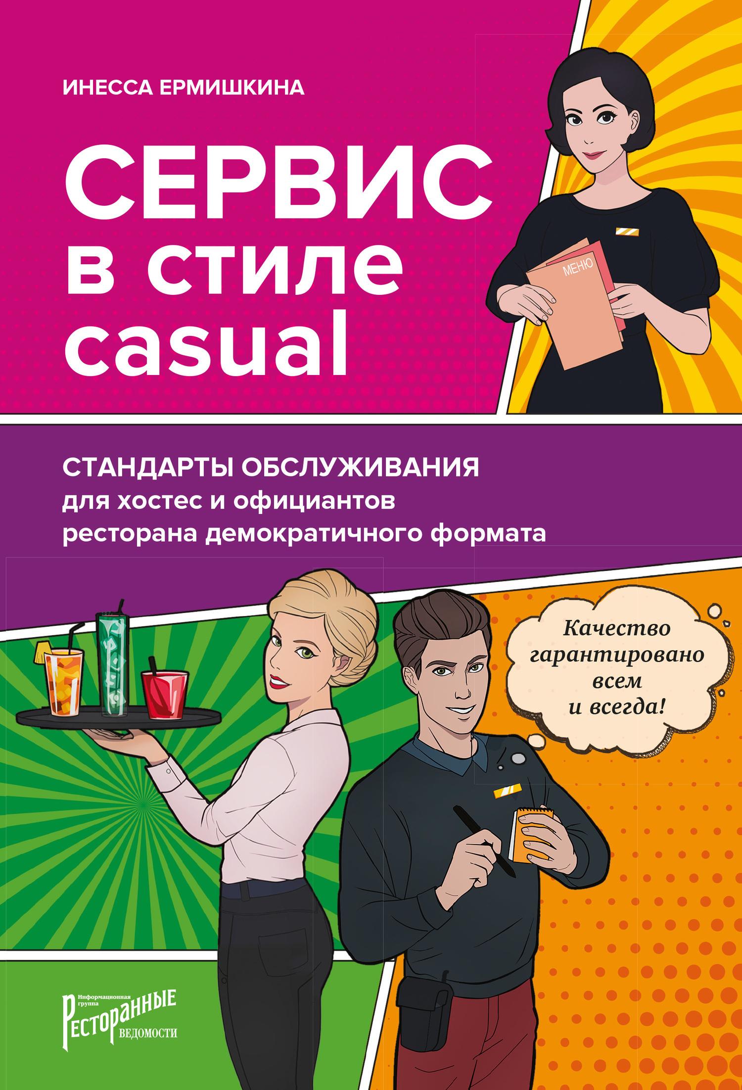 Обложка книги Сервис в стиле casual. Стандарты обслуживания для хостес и официантов ресторана демократичного формата