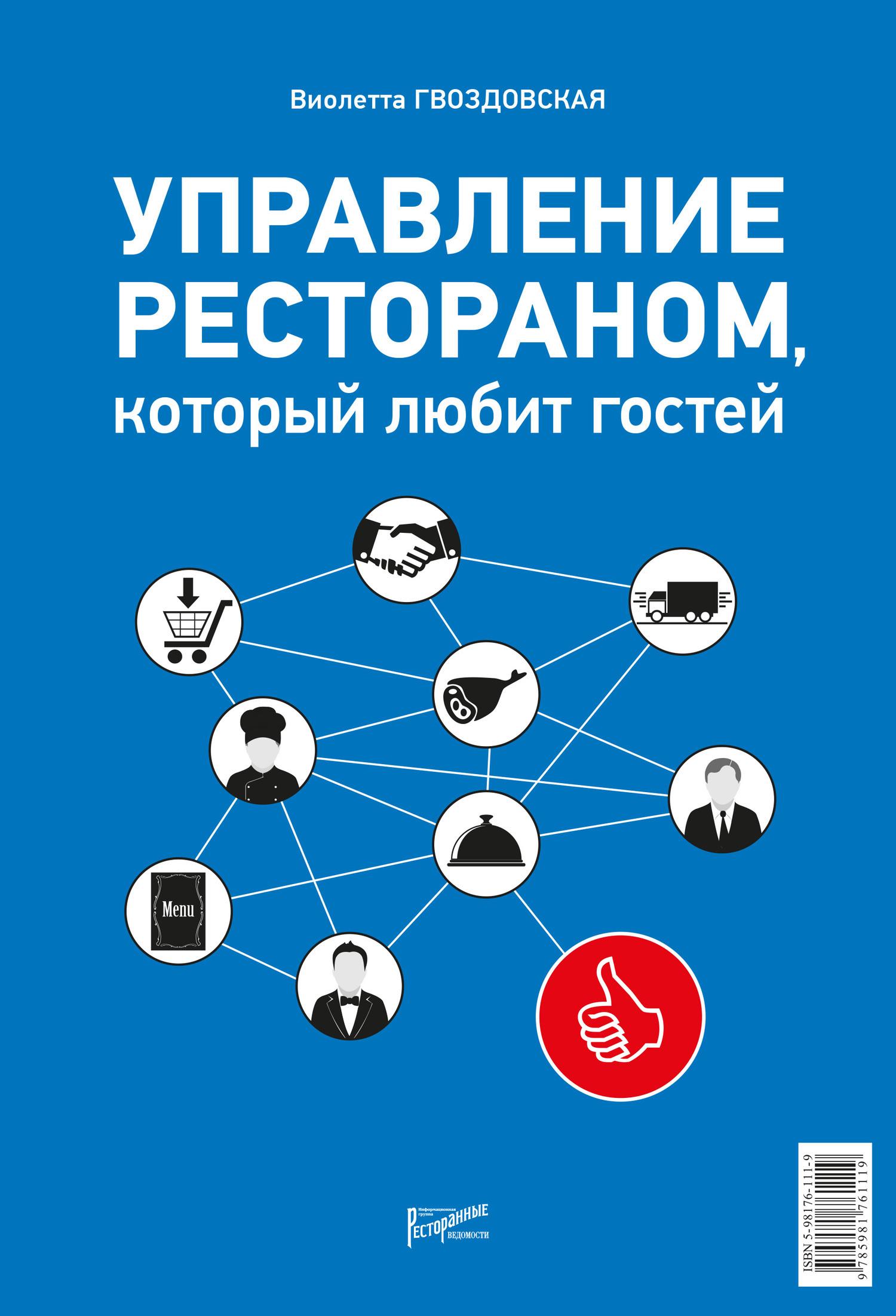 Обложка книги Управление рестораном, который любит гостей