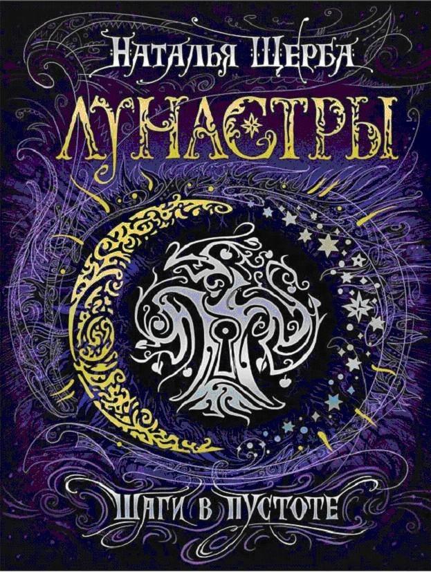 Шаги в пустоте - Наталья Щерба