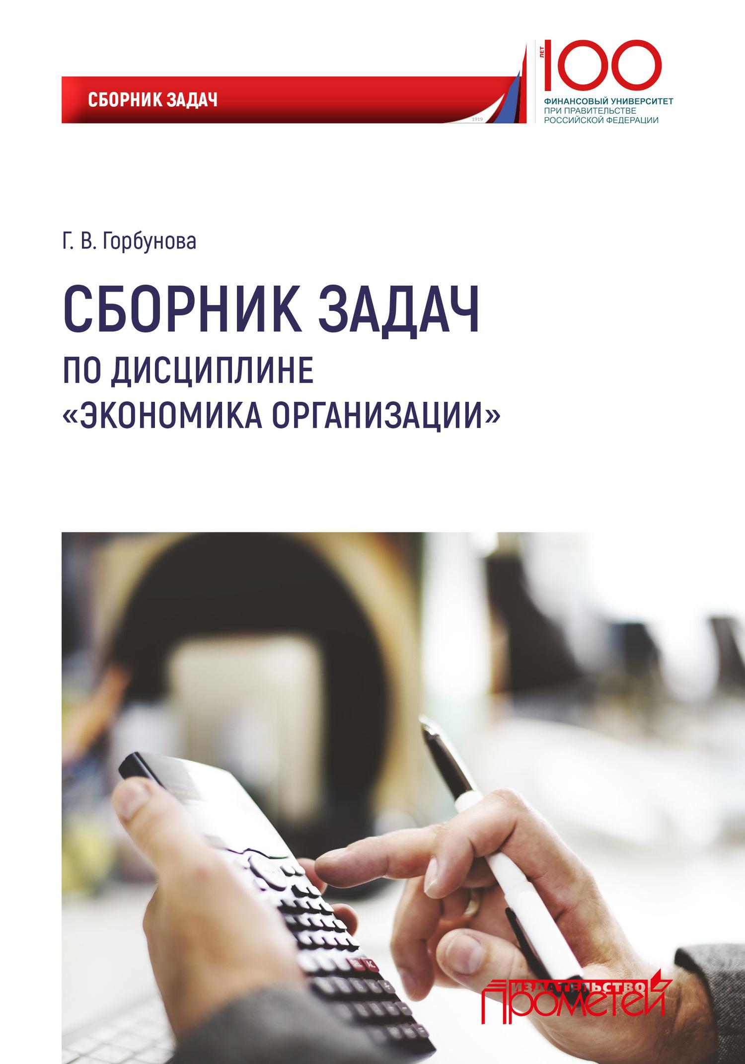 фото обложки издания Сборник задач по дисциплине «Экономика организации»