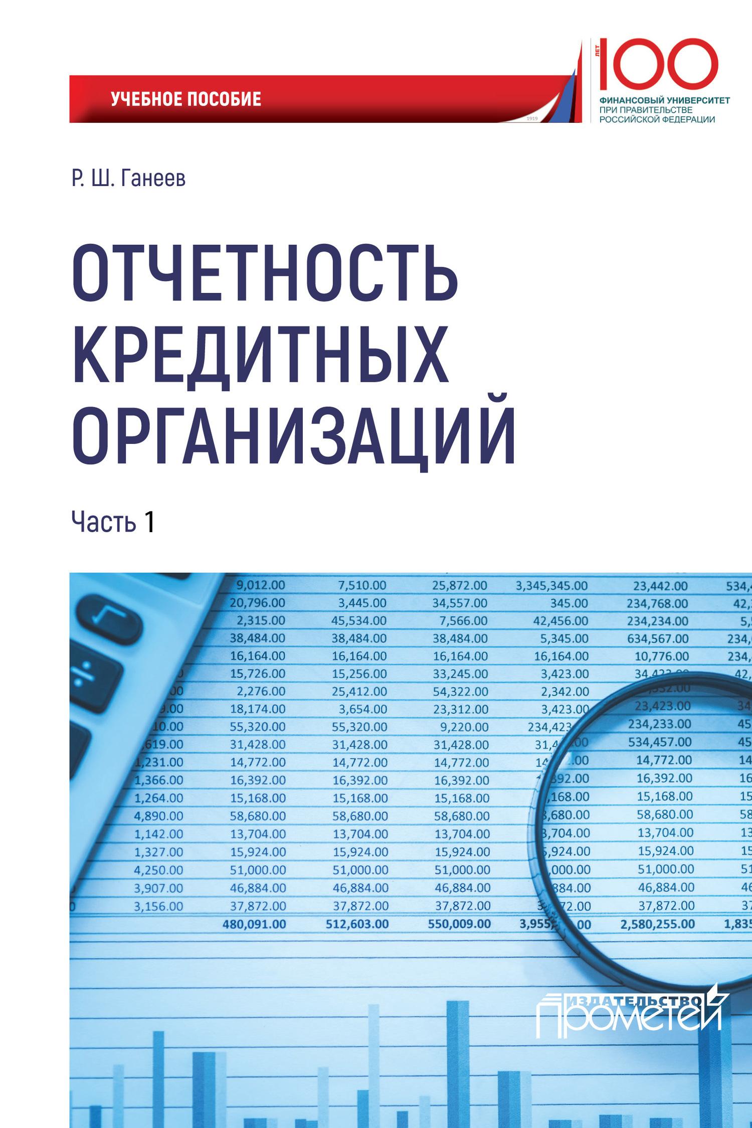 Обложка книги Отчетность кредитных организаций. Часть 1