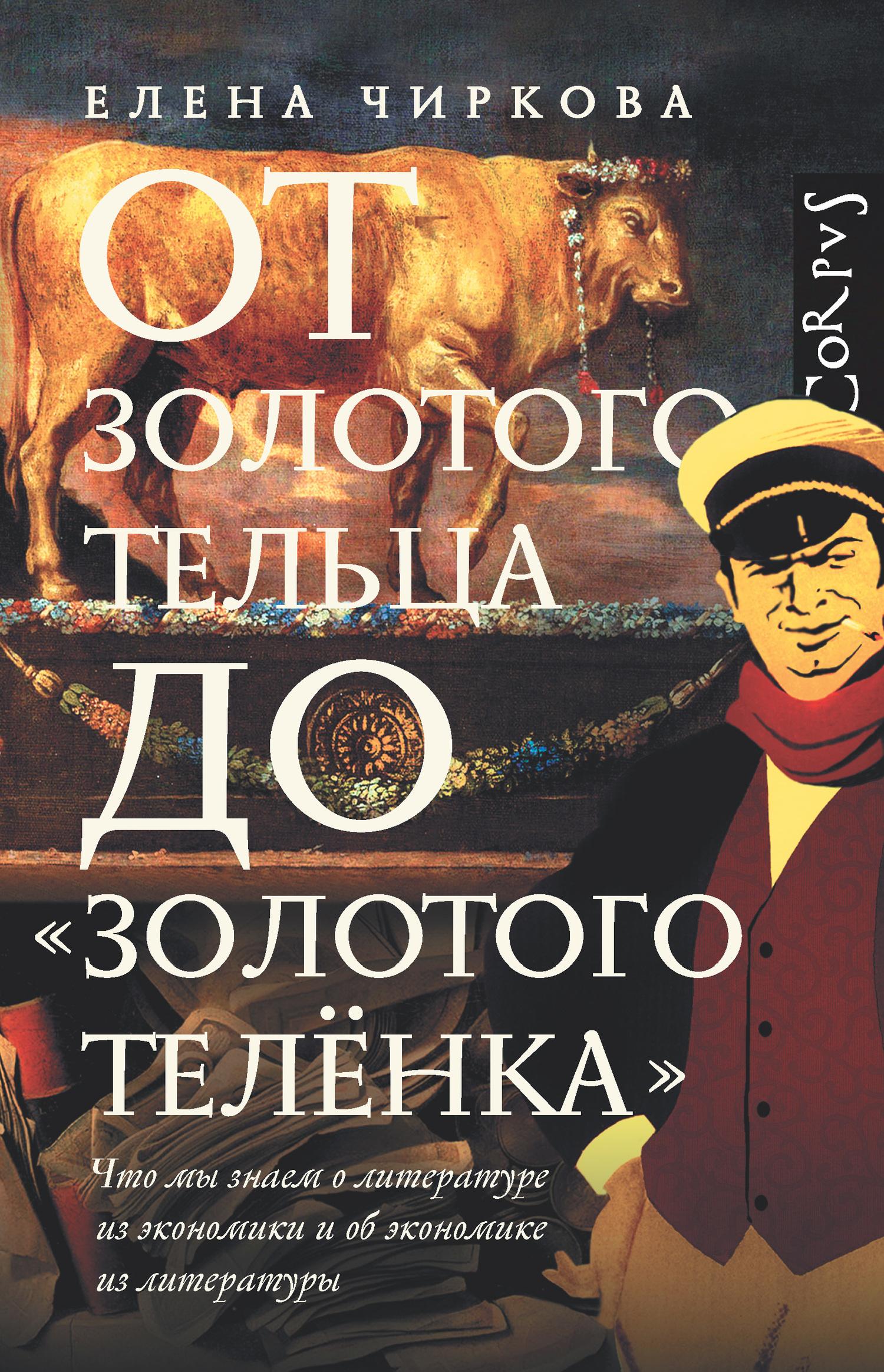 фото обложки издания От золотого тельца до «Золотого теленка». Что мы знаем о литературе из экономики и об экономике из литературы