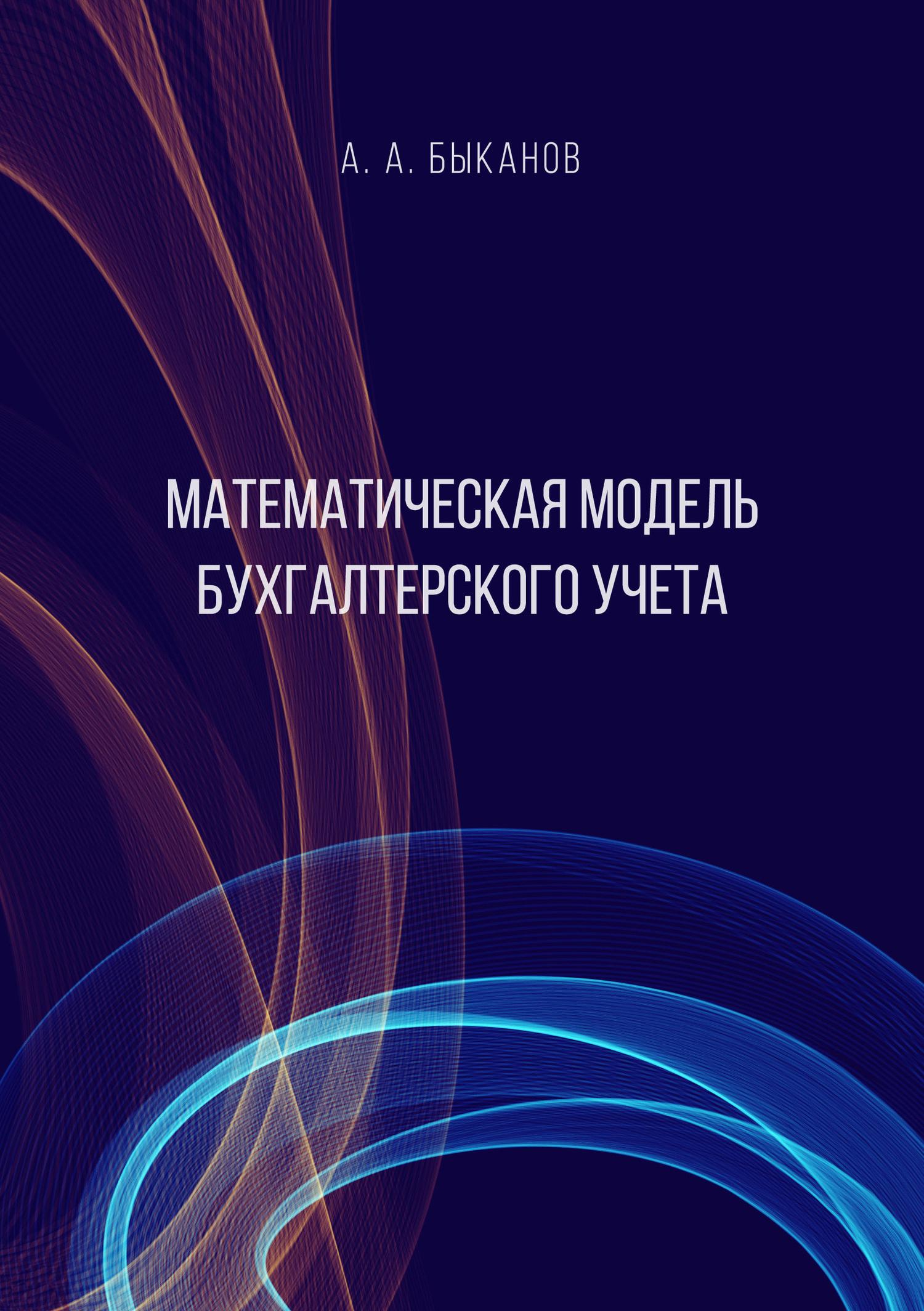 Обложка книги. Автор - Анатолий Быканов