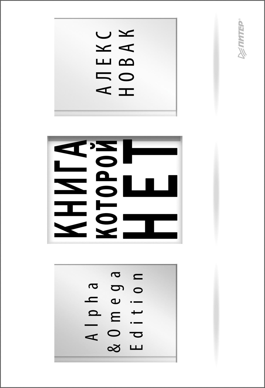 Алекс Новак «Книга, которой нет. Alpha & Omega Edition»