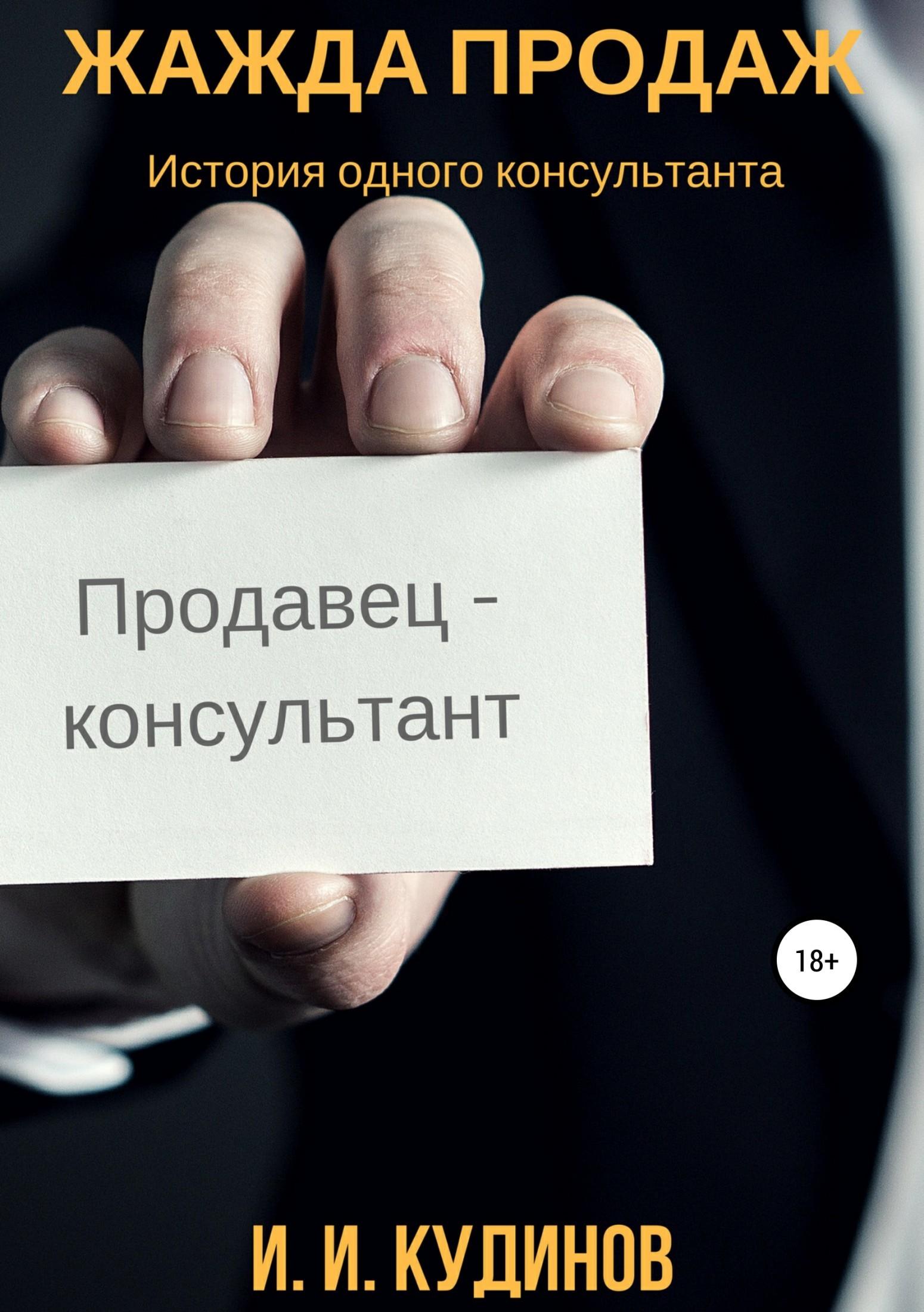Обложка книги. Автор - Илья Кудинов
