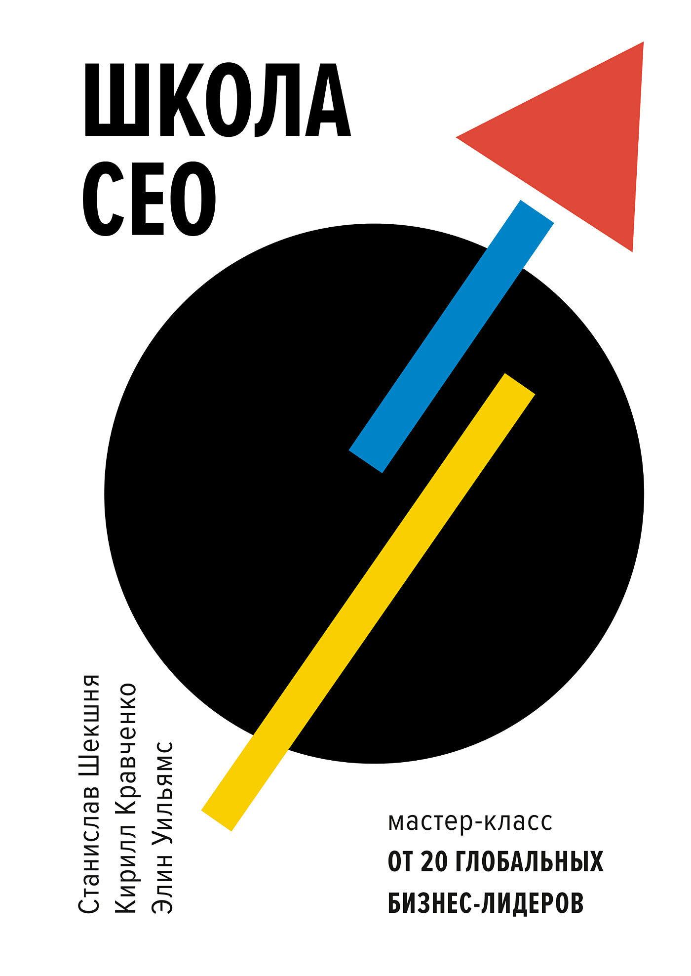 фото обложки издания Школа CEO. Мастер-класс от 20 глобальных бизнес-лидеров