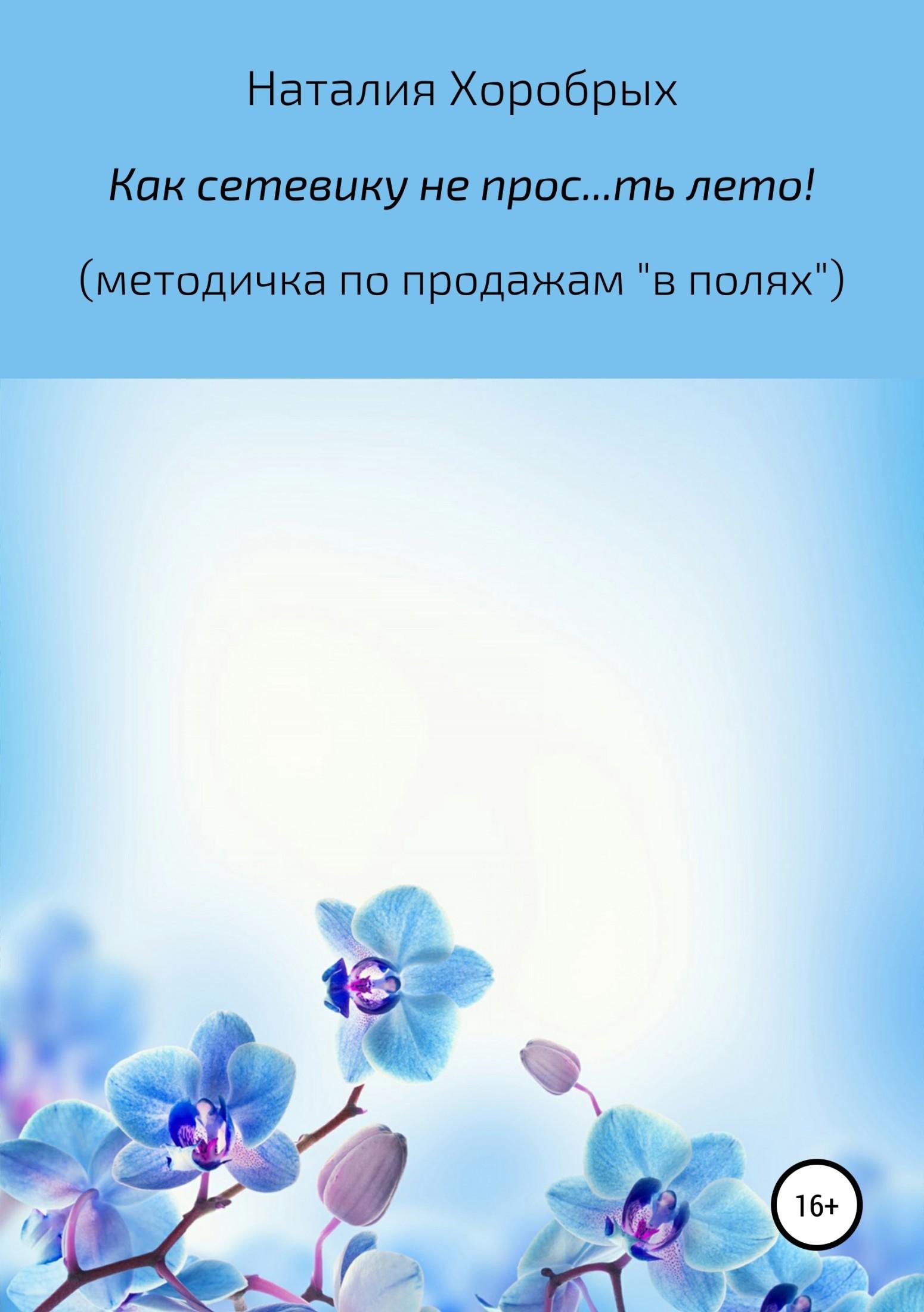Обложка книги. Автор - Наталия Хоробрых