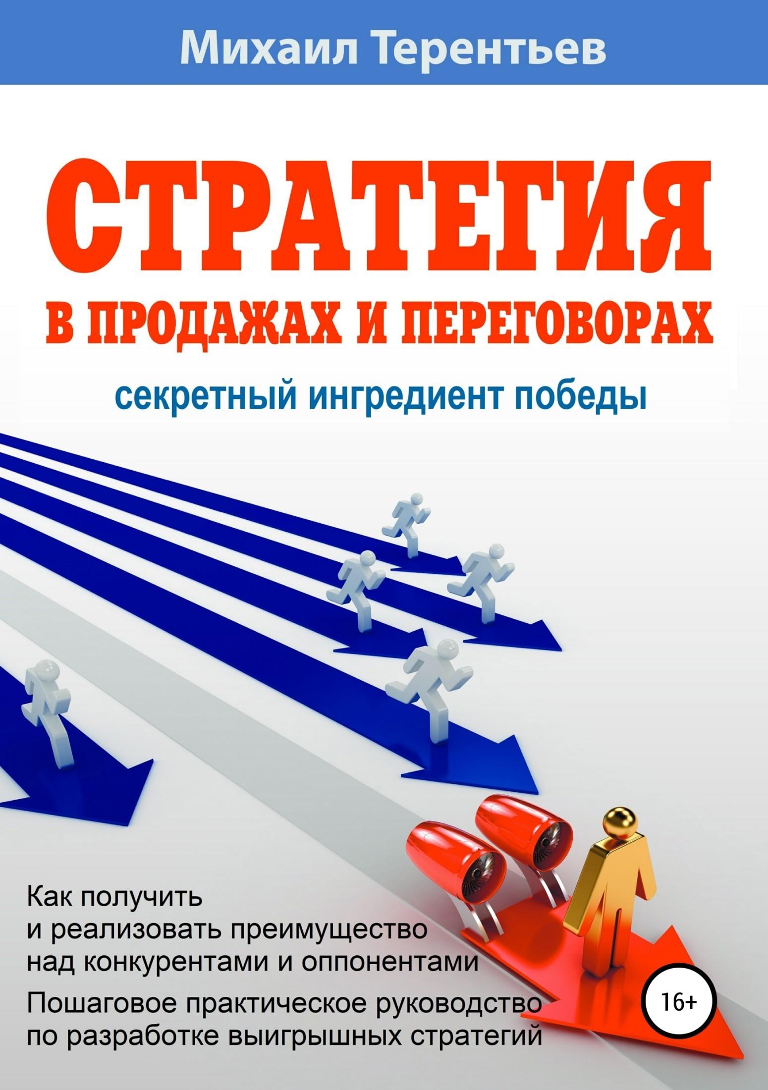 Обложка книги Стратегия в продажах и переговорах. Секретный ингредиент победы