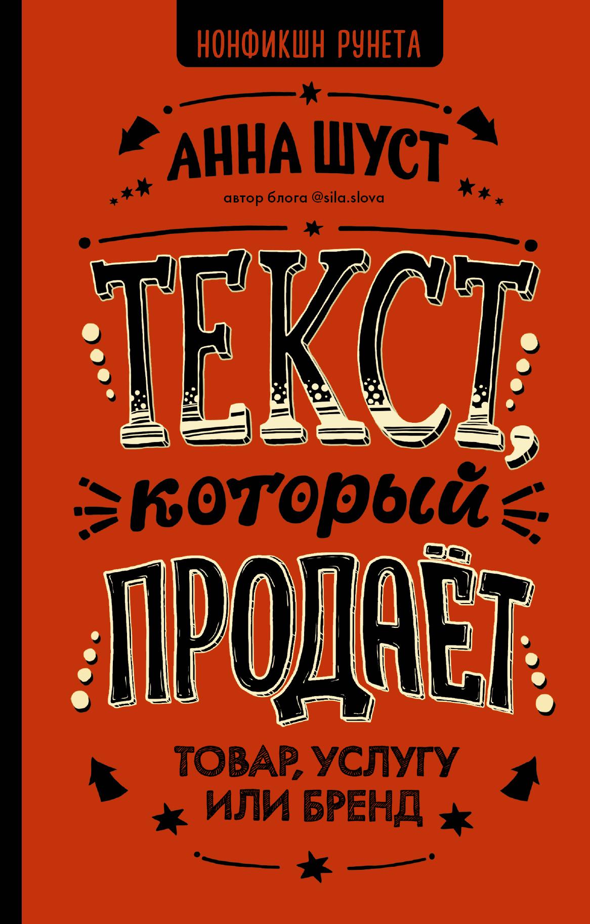 Обложка книги. Автор - Анна Шуст