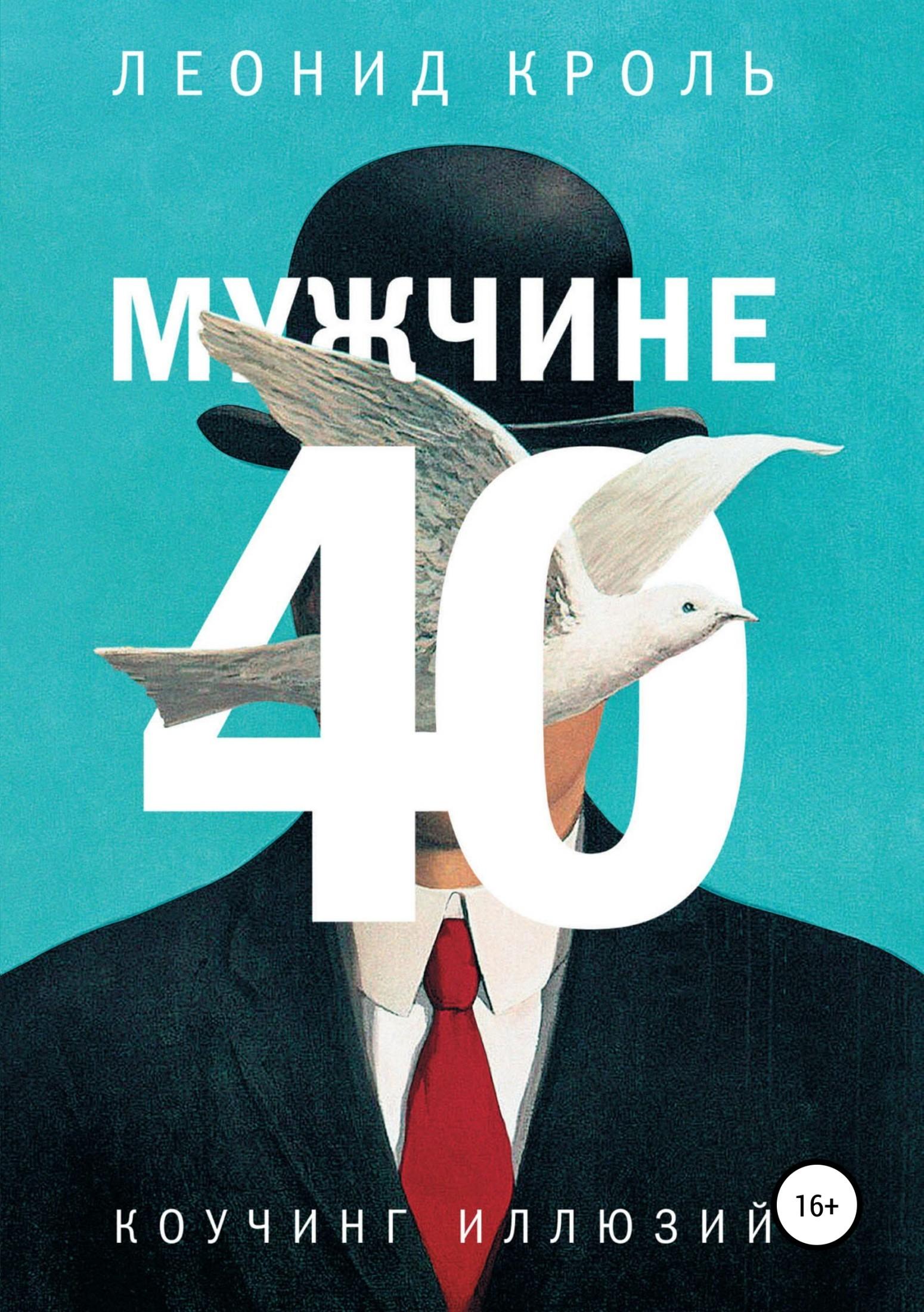 Обложка книги Мужчине 40. Коучинг иллюзий
