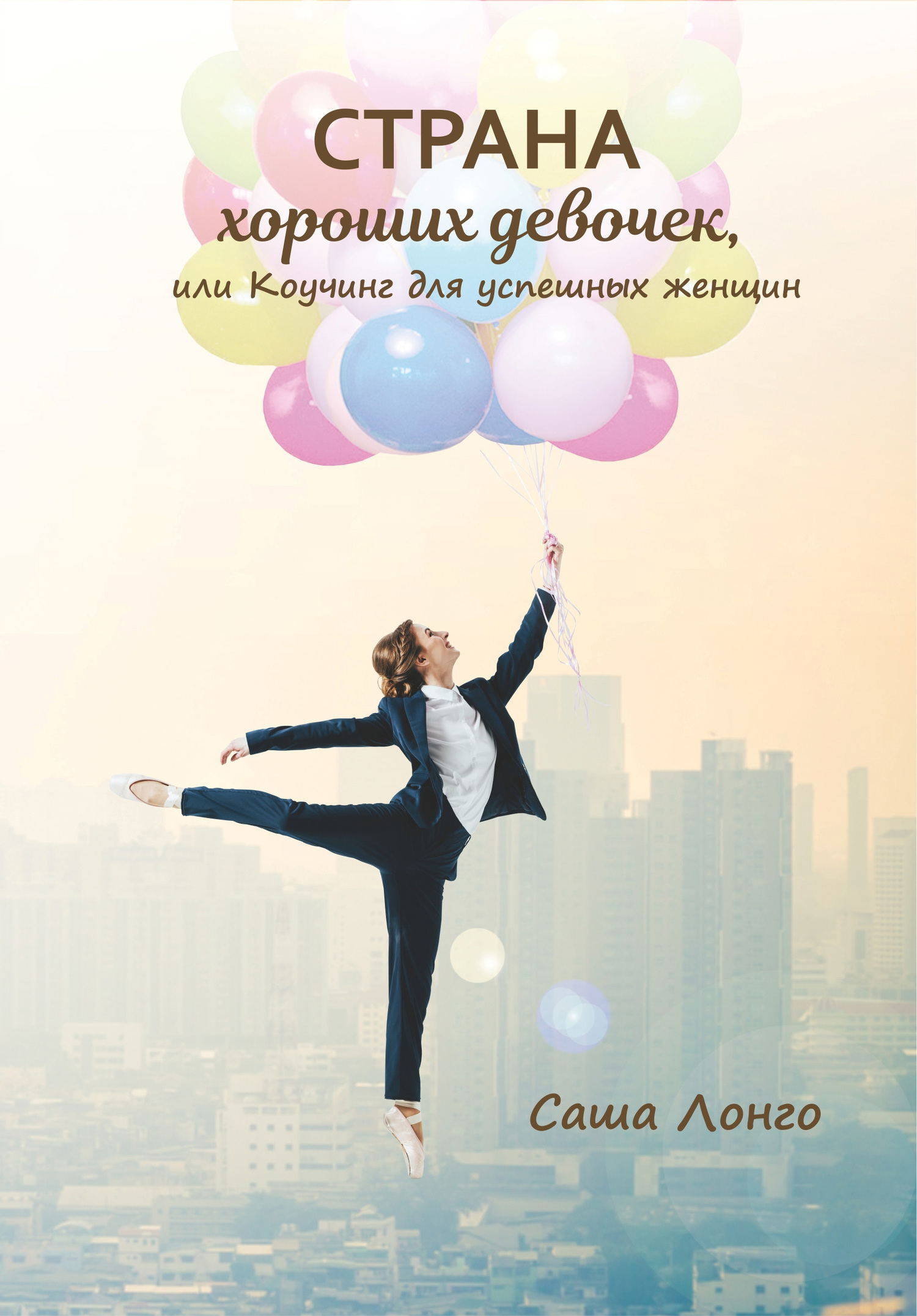 Обложка книги Страна хороших девочек, или Коучинг для успешных женщин