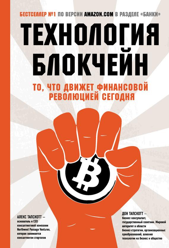 Обложка книги. Автор - Алекс Тапскотт