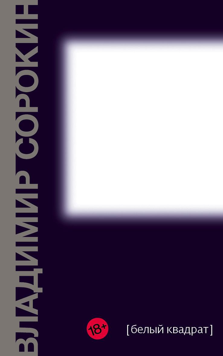 Белый квадрат (сборник)