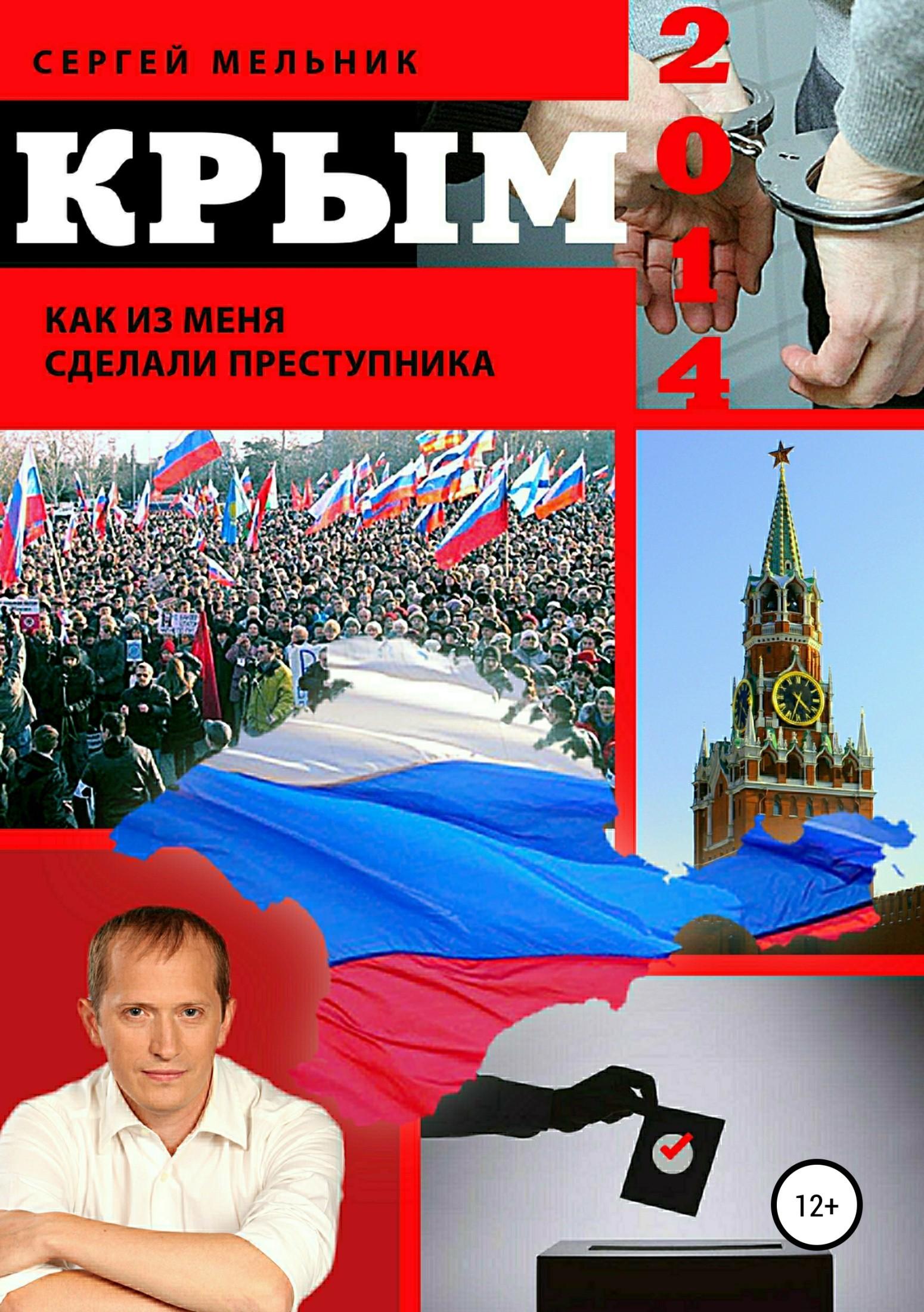 фото обложки издания Крым 2014. Как из меня сделали преступника