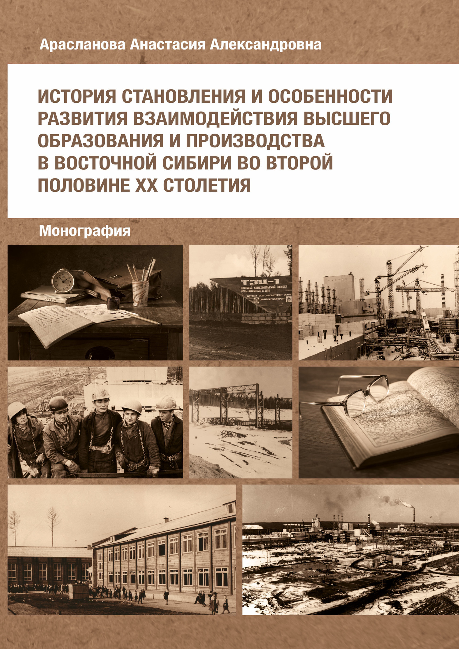 Обложка книги История становления и особенности развития взаимодействия высшего образования и производства в Восточной Сибири во второй половине ХХ столетия