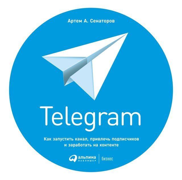 Обложка книги Telegram. Как запустить канал, привлечь подписчиков и заработать на контенте