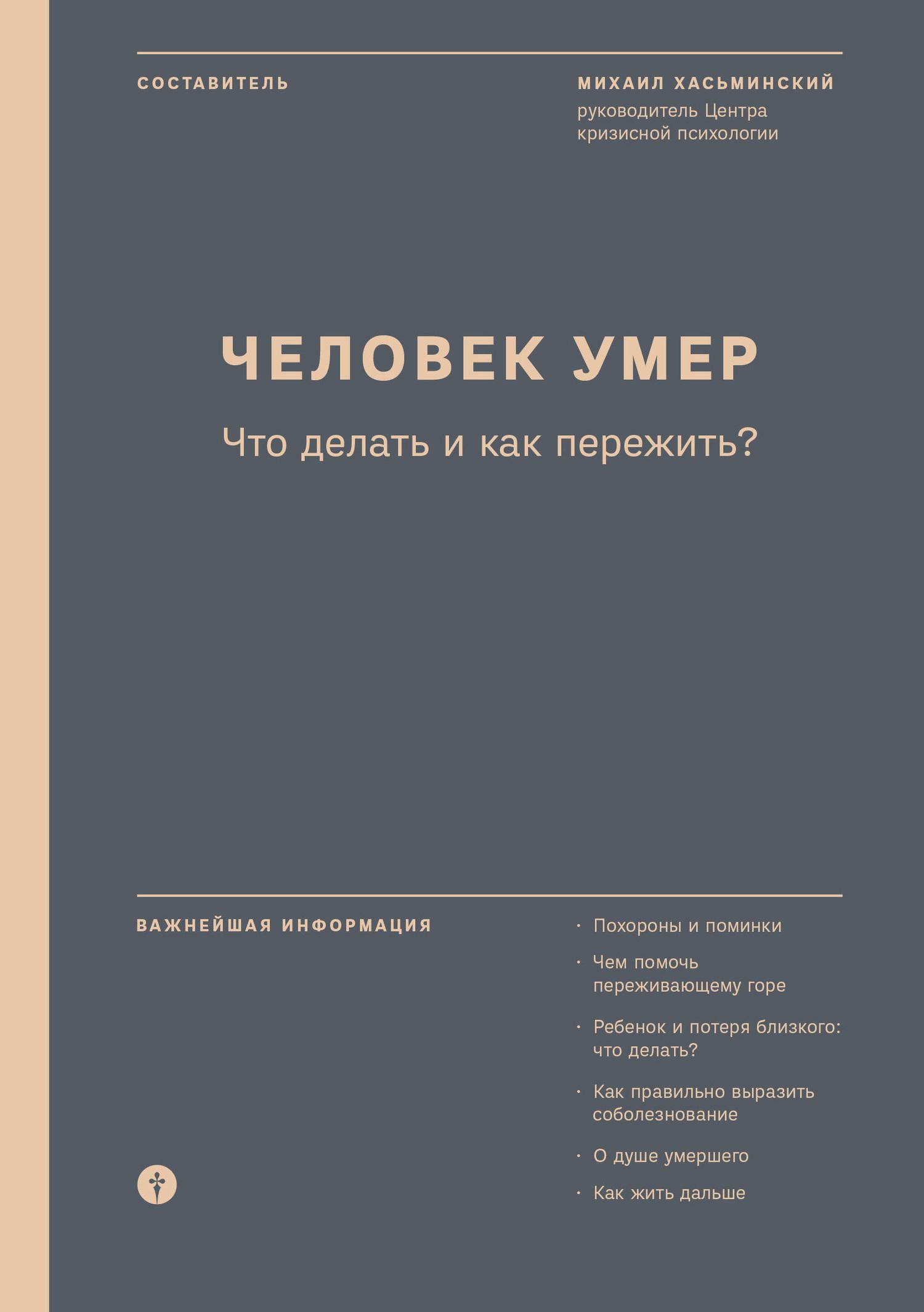 Коллектив авторов, Михаил Хасьминский «Человек умер. Что делать и как пережить?»