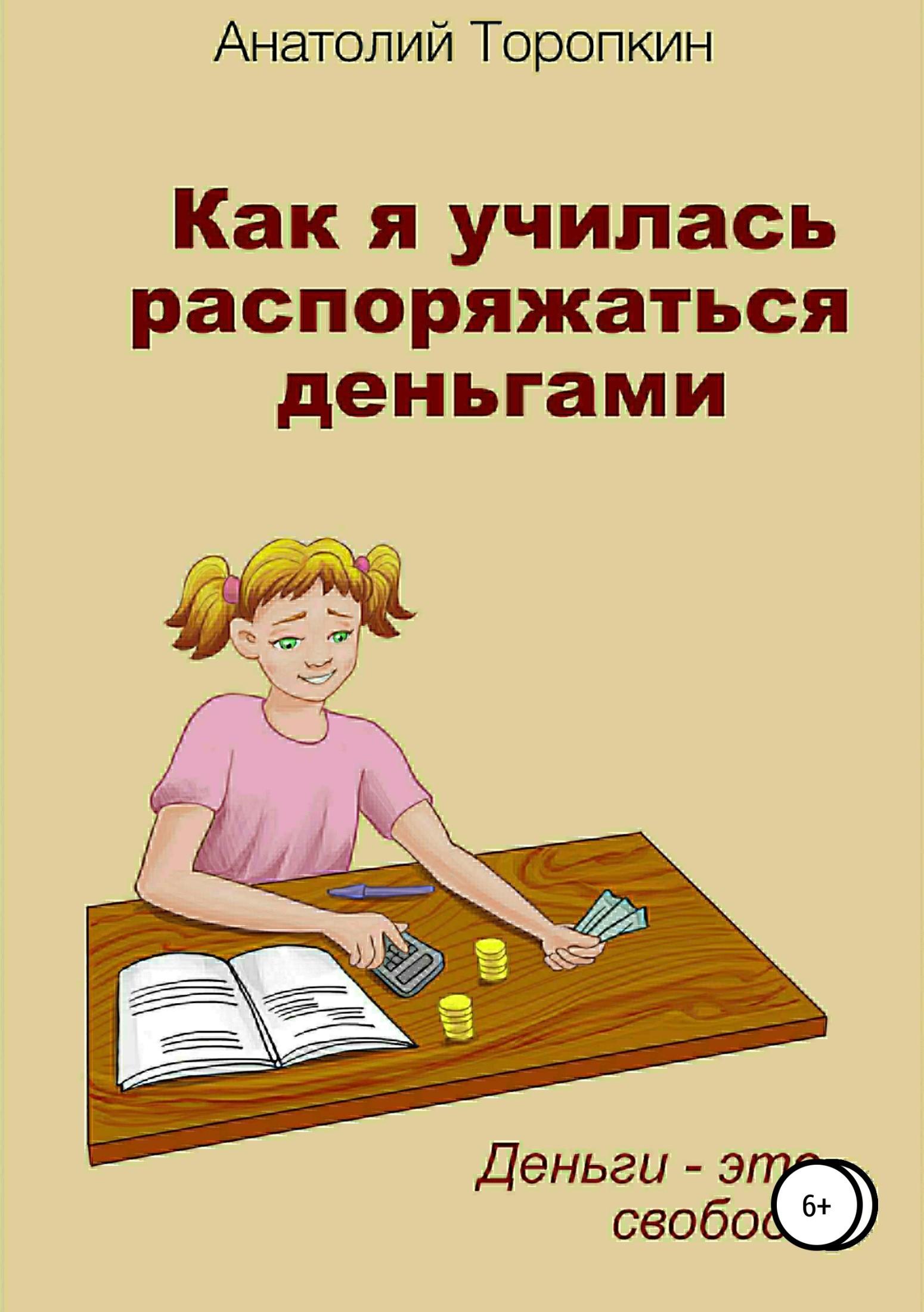 Обложка книги. Автор - Анатолий Торопкин