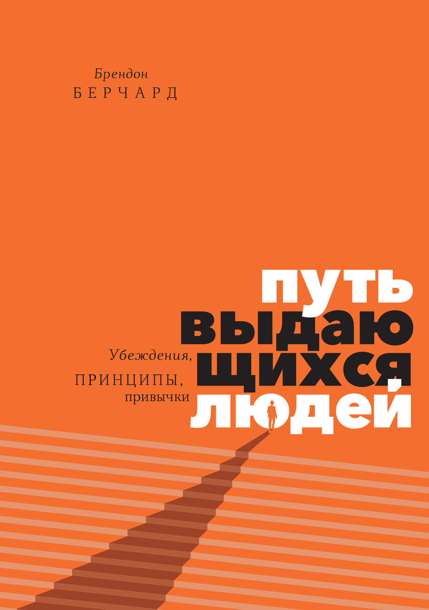 Обложка книги. Автор - Брендон Берчард